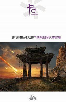 Евгений Гаркушев Шестое чувство евгений гаркушев точноплюй