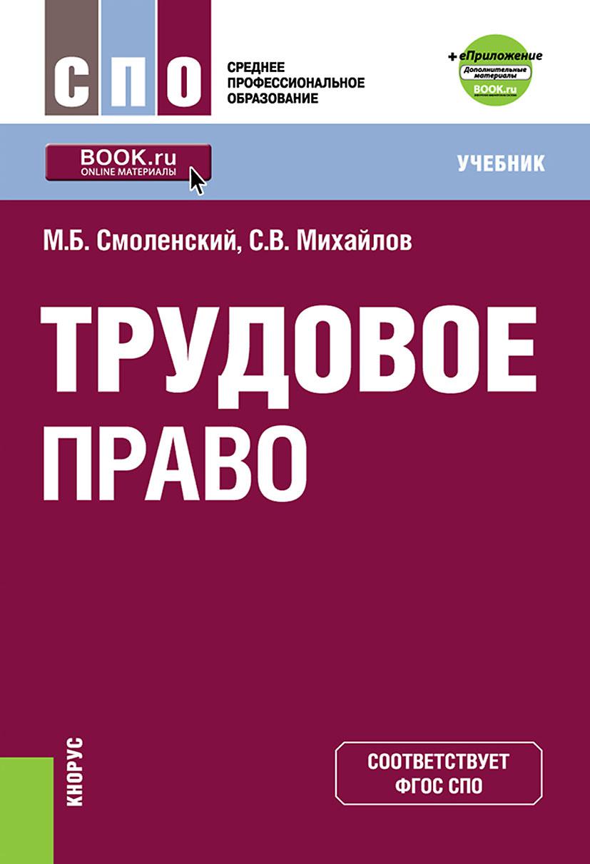 М. Б. Смоленский Трудовое право киселев и лушников а трудовое право учеб