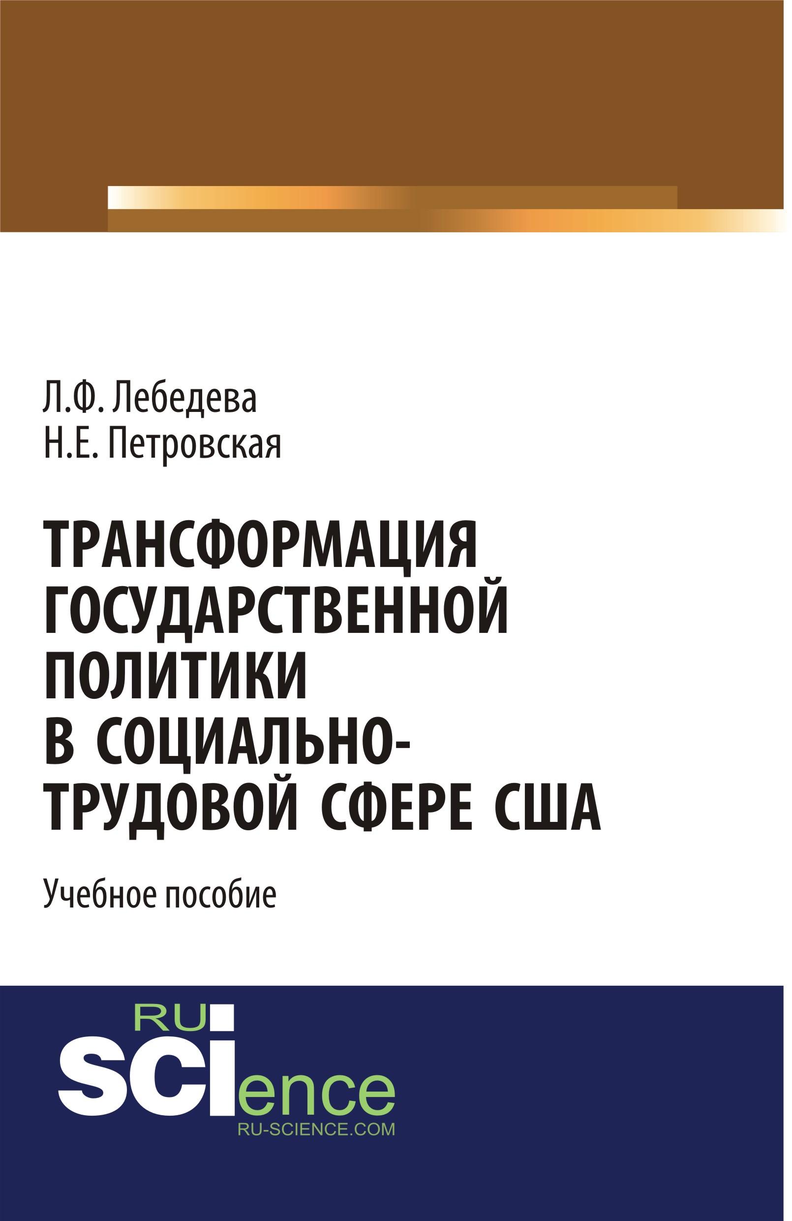 Людмила Федоровна Лебедева Трансформация государственной политики в социально-трудовой сфере США