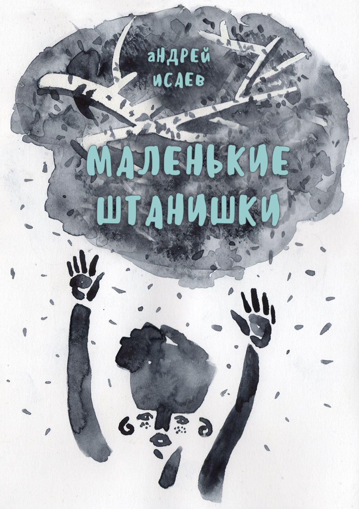 Андрей Исаев Маленькие Штанишки