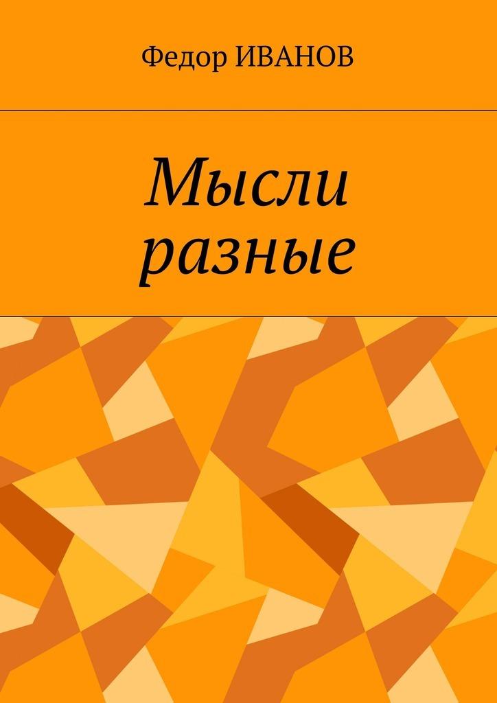 Федор Иванов Мысли разные цена и фото