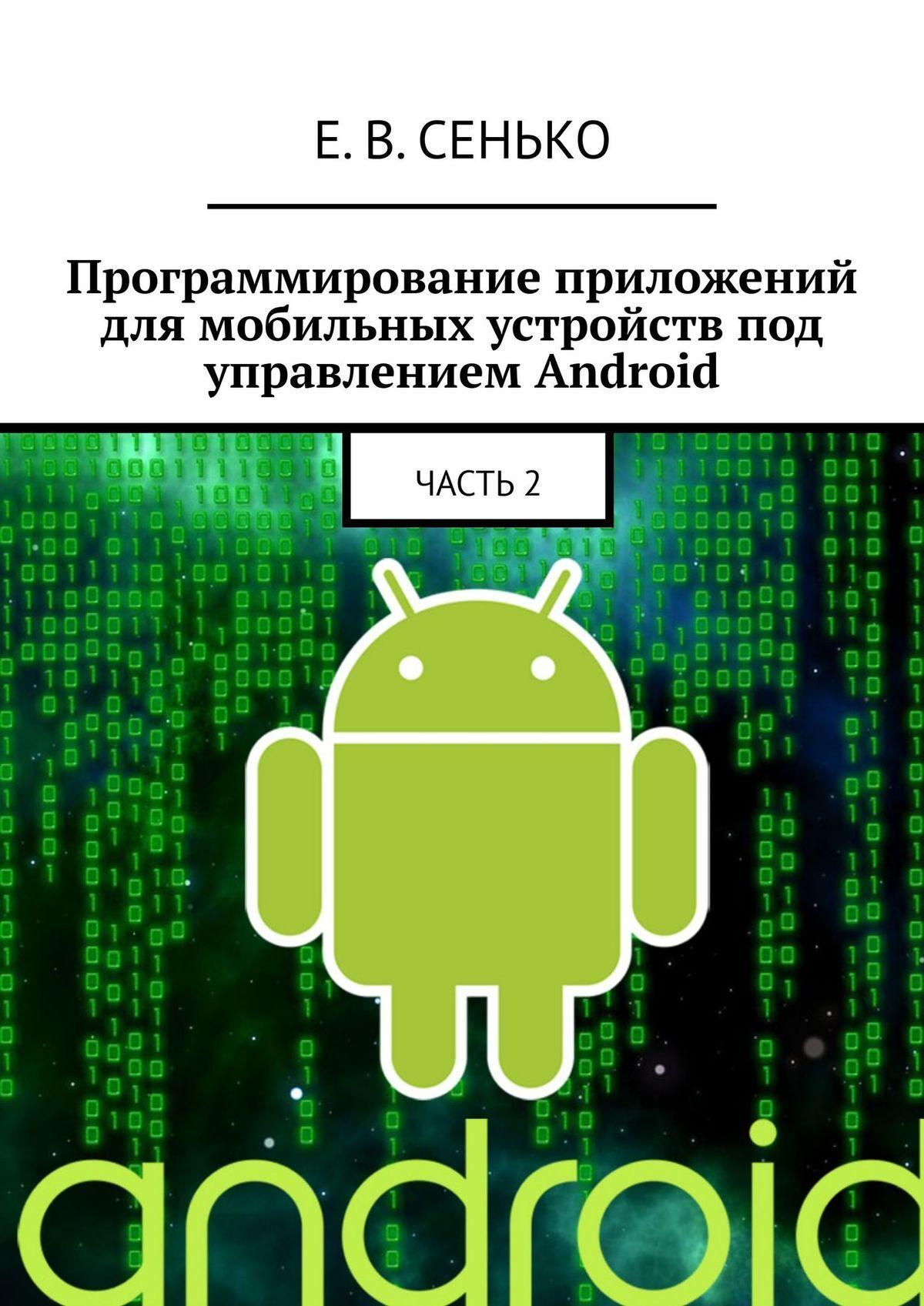 Евгений Сенько Программирование приложений для мобильных устройств под управлением Android. Часть2 цена 2017
