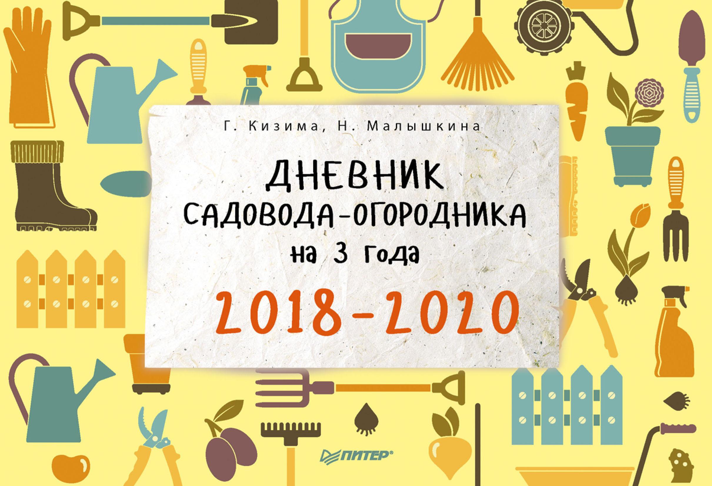 Галина Кизима Дневник садовода-огородника на 3 года. 2018–2020
