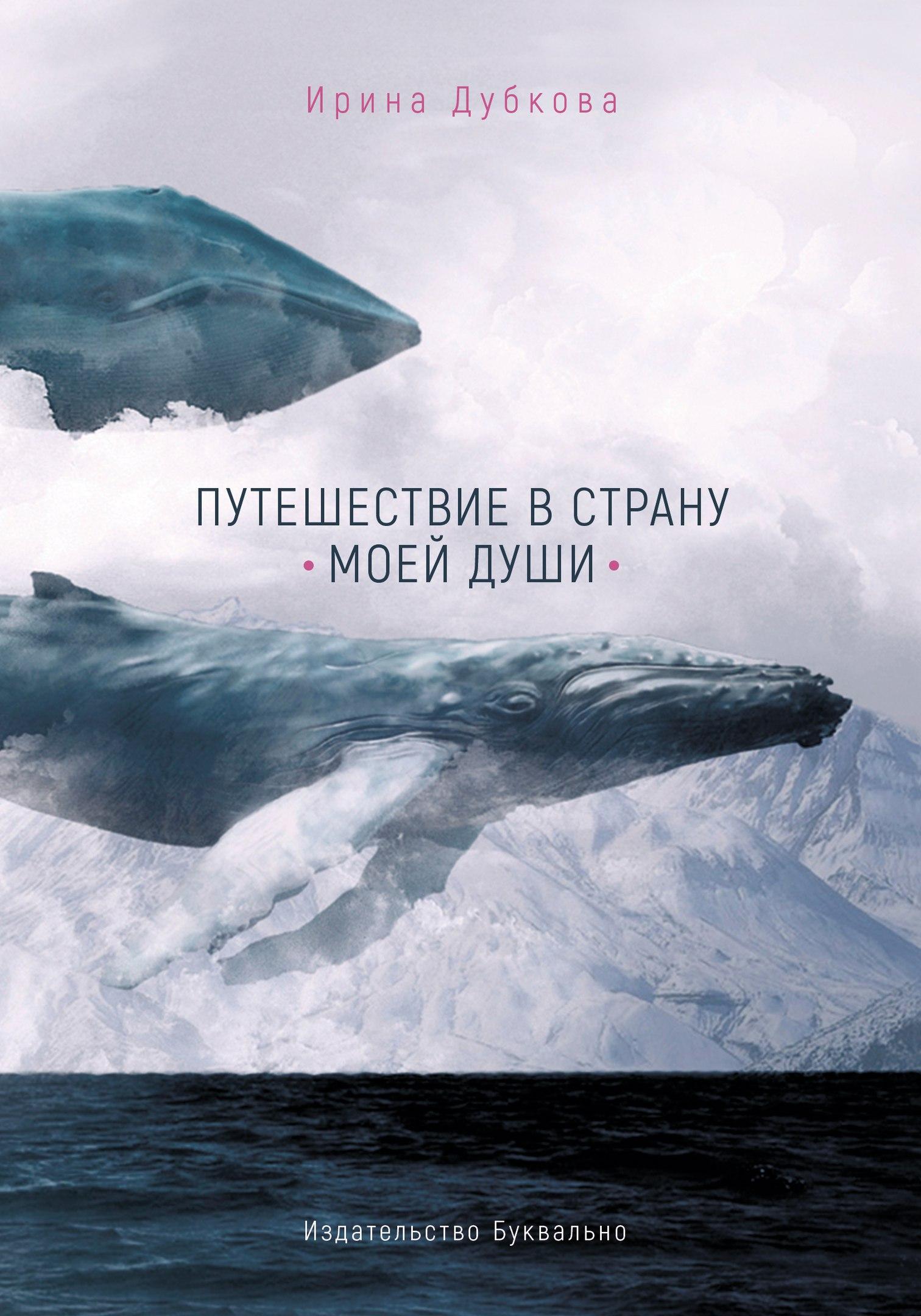 купить Ирина Дубкова Путешествие в страну моей души недорого