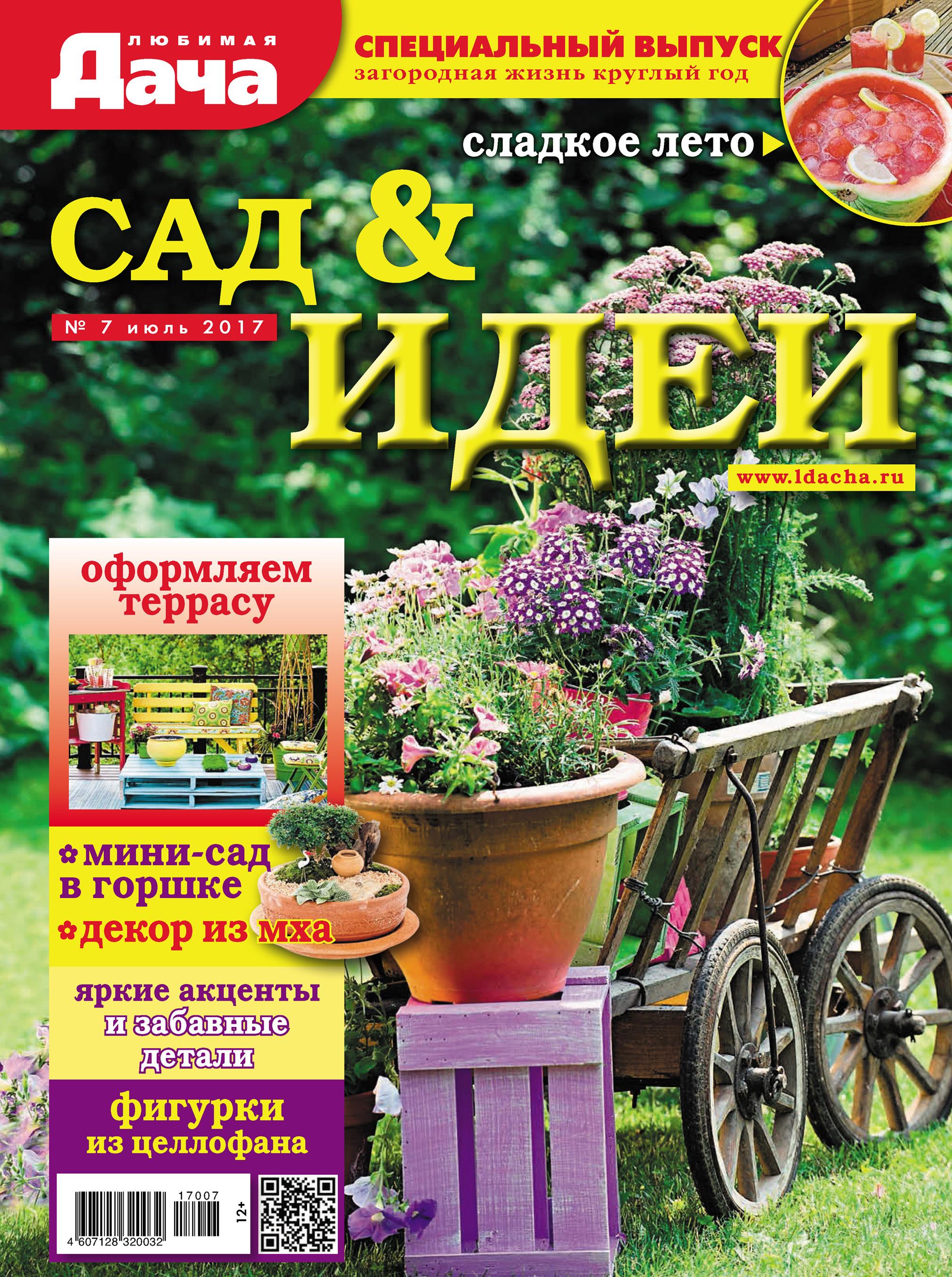 Любимая дача. Спецвыпуск №07/2017. Сад & идеи