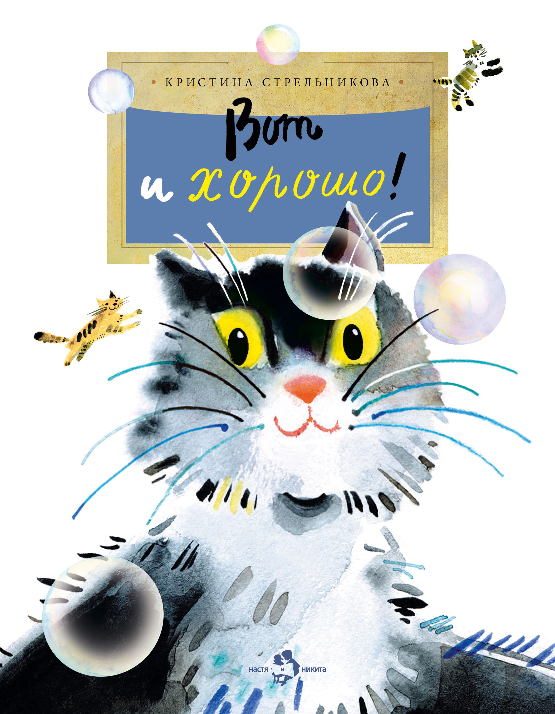 цена на Кристина Стрельникова Вот и хорошо! (сборник)