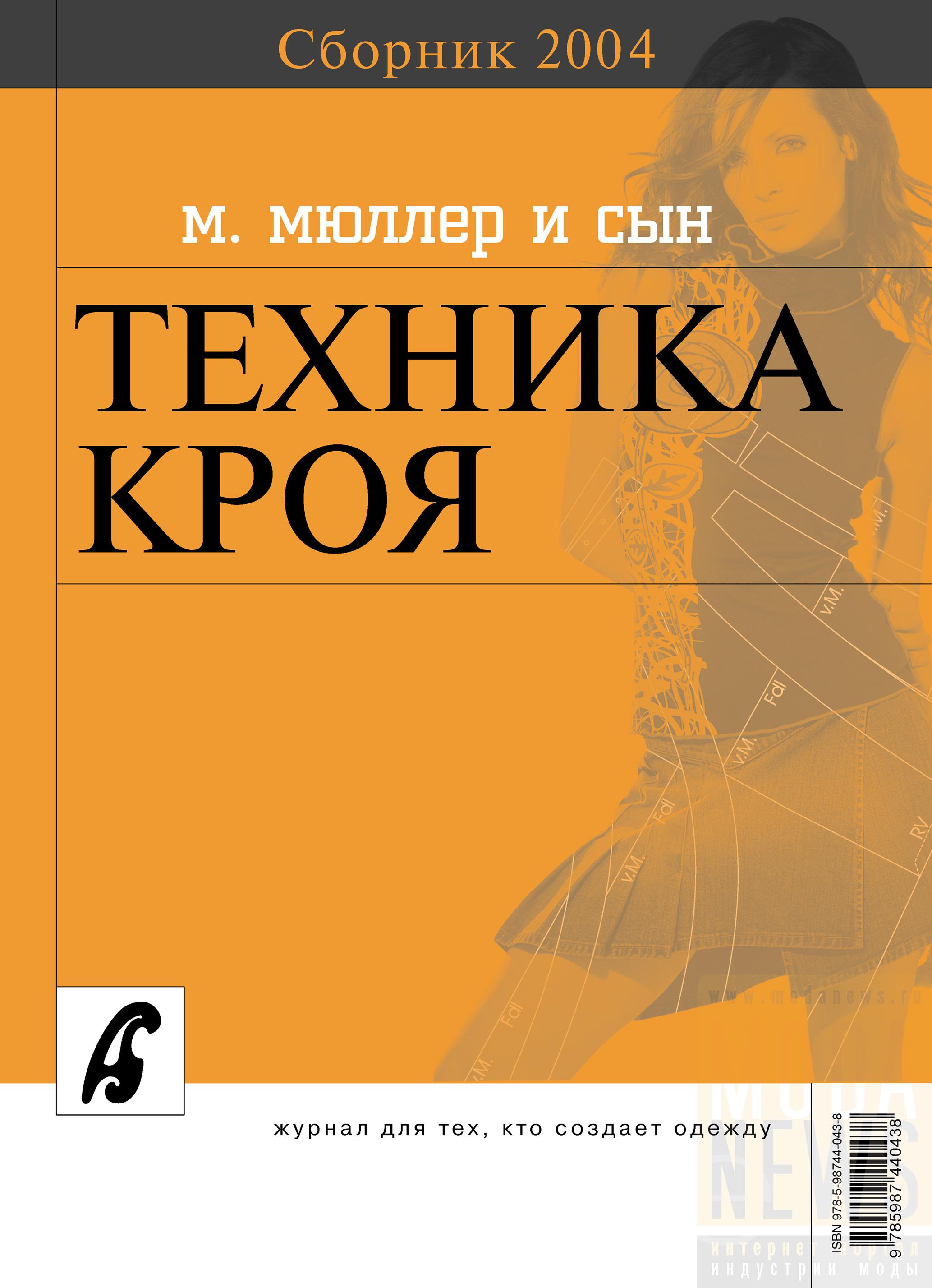 Сборник Сборник «Ателье – 2004». М.Мюллер и сын. Техника кроя отсутствует ателье 05 2019