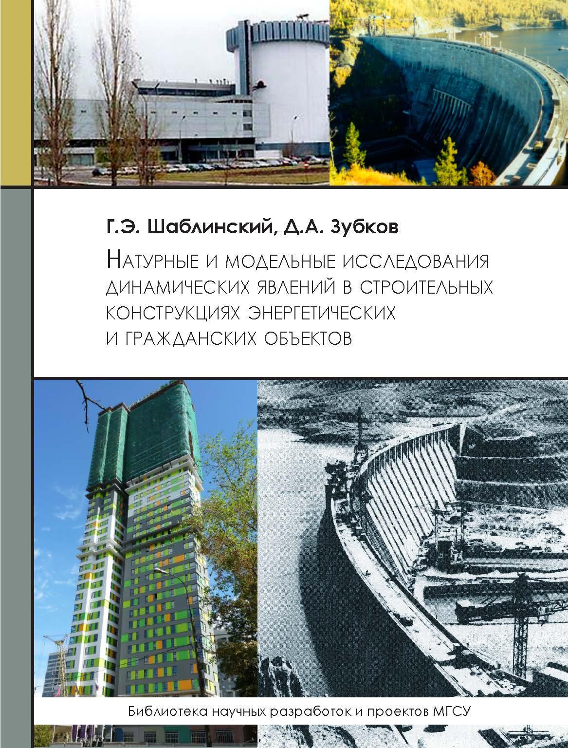 Г. Э. Шаблинский Натуральные и модельные исследования динамических явлений в строительных конструкциях энергетических и гражданских объектов