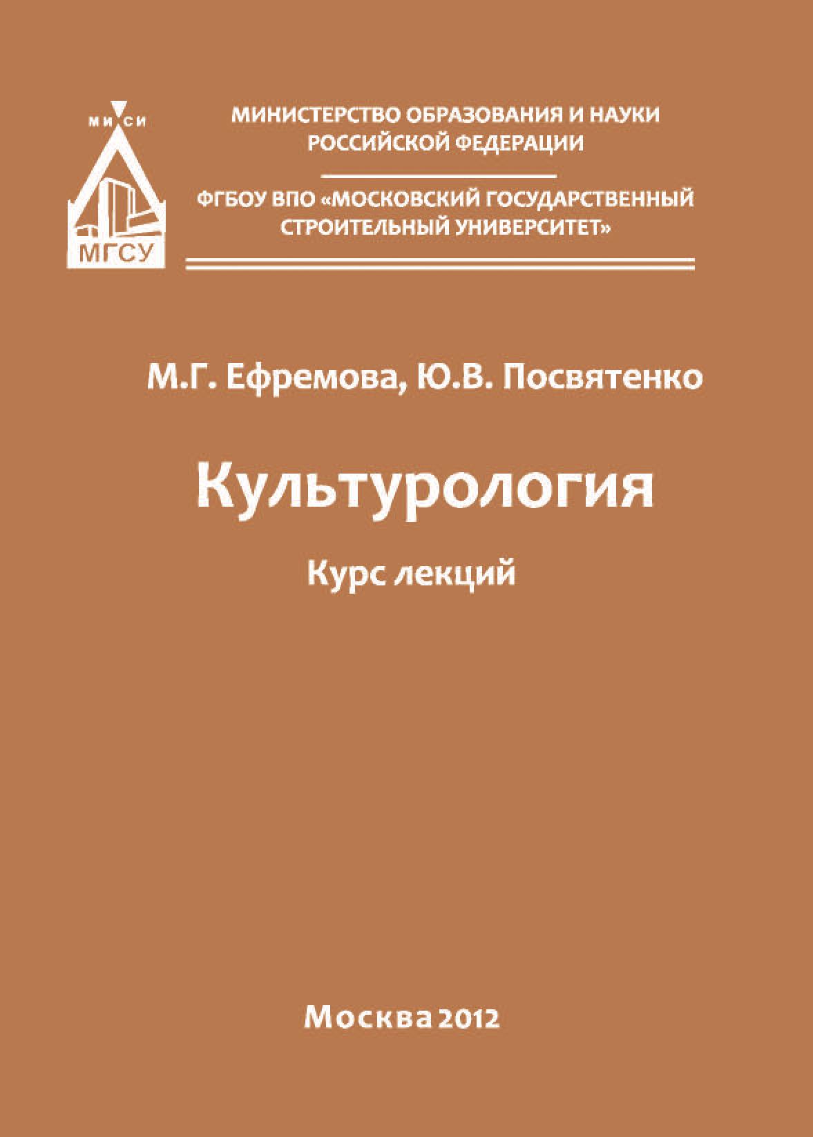 М. Г. Ефремова Культурология м в самсонова совершенствование образовательного процесса вуза основанного на компетентностном подходе