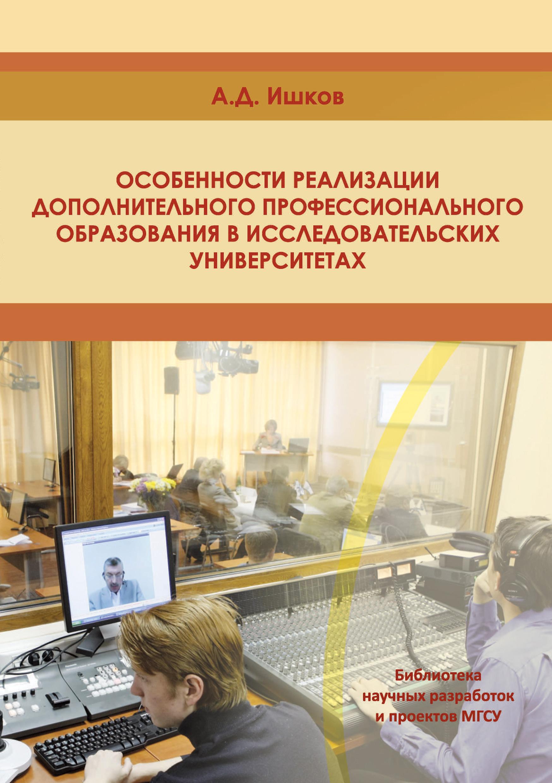 А. Д. Ишков Особенности реализации дополнительного профессионального образования в исследовательских университетах государственная поддержка национальных исследовательских университетов