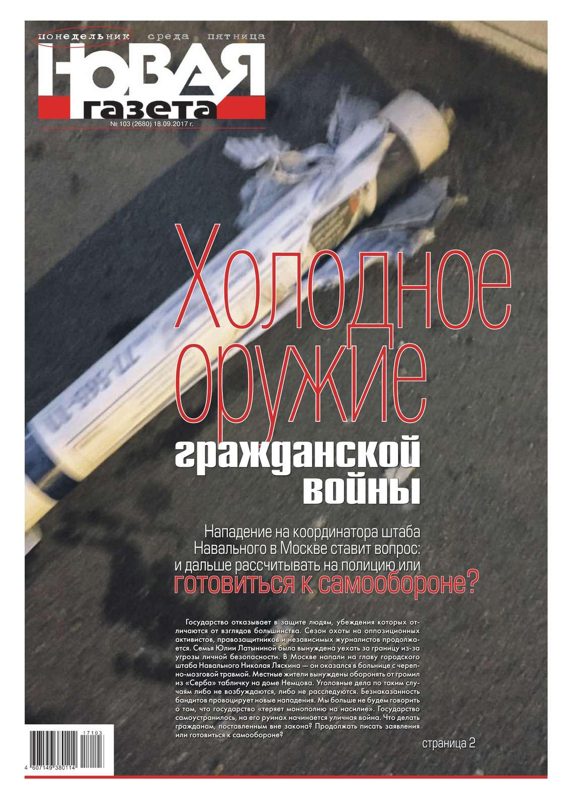 Редакция газеты Новая Газета Новая Газета 103-2017 цена