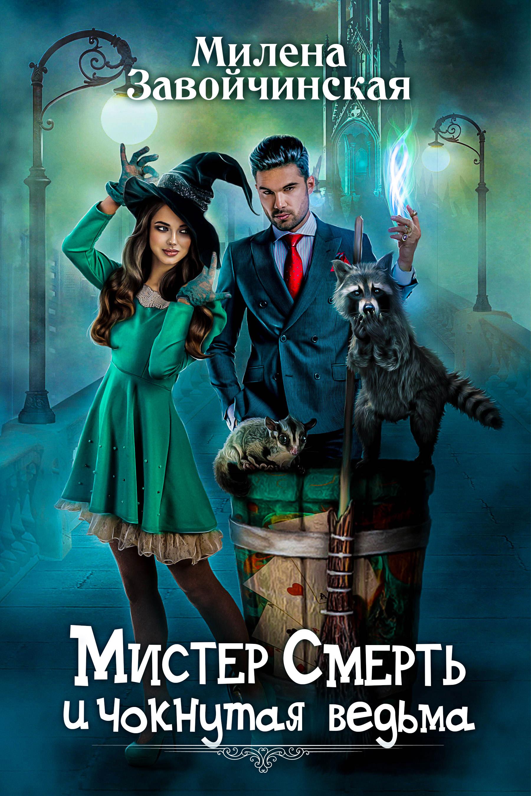 Милена Завойчинская Мистер Смерть и чокнутая ведьма арина холина молодой любовник или смерть