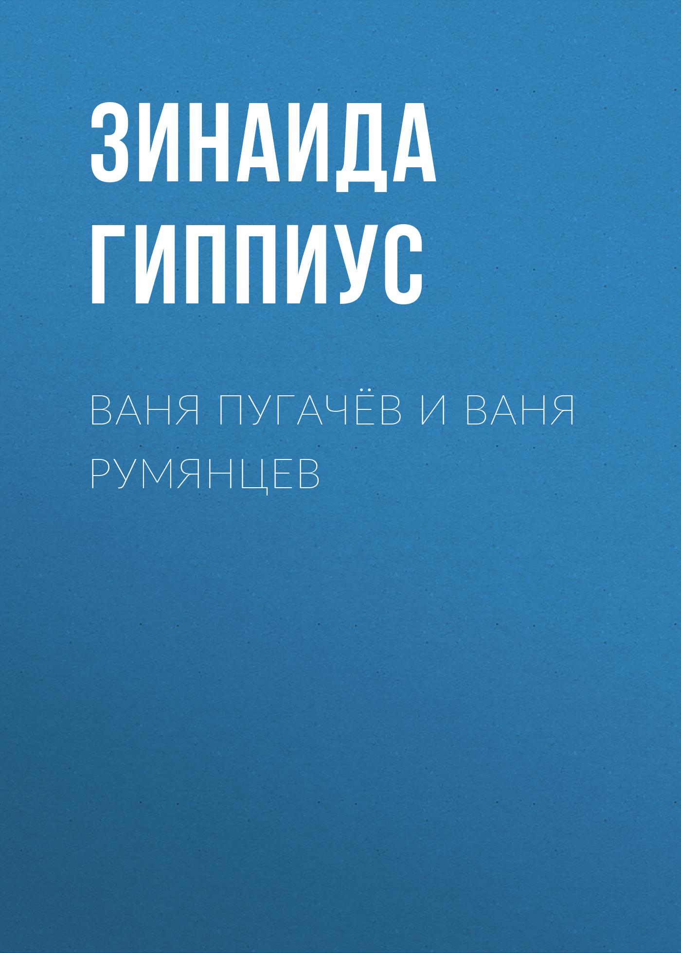 Зинаида Гиппиус Ваня Пугачёв и Ваня Румянцев ваня пинженин