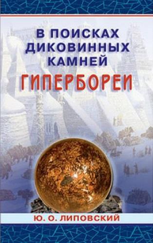 цена на Юрий Липовский В поисках диковинных камней Гипербореи
