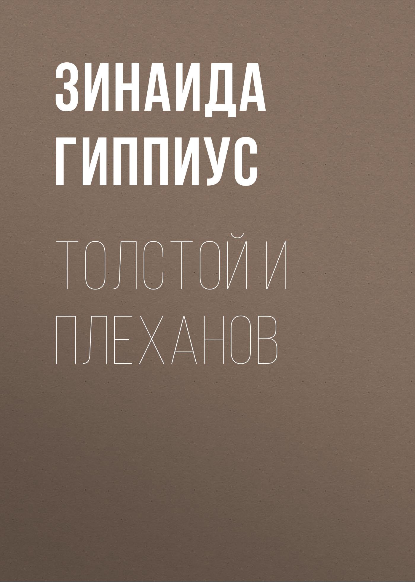 Зинаида Гиппиус Толстой и Плеханов