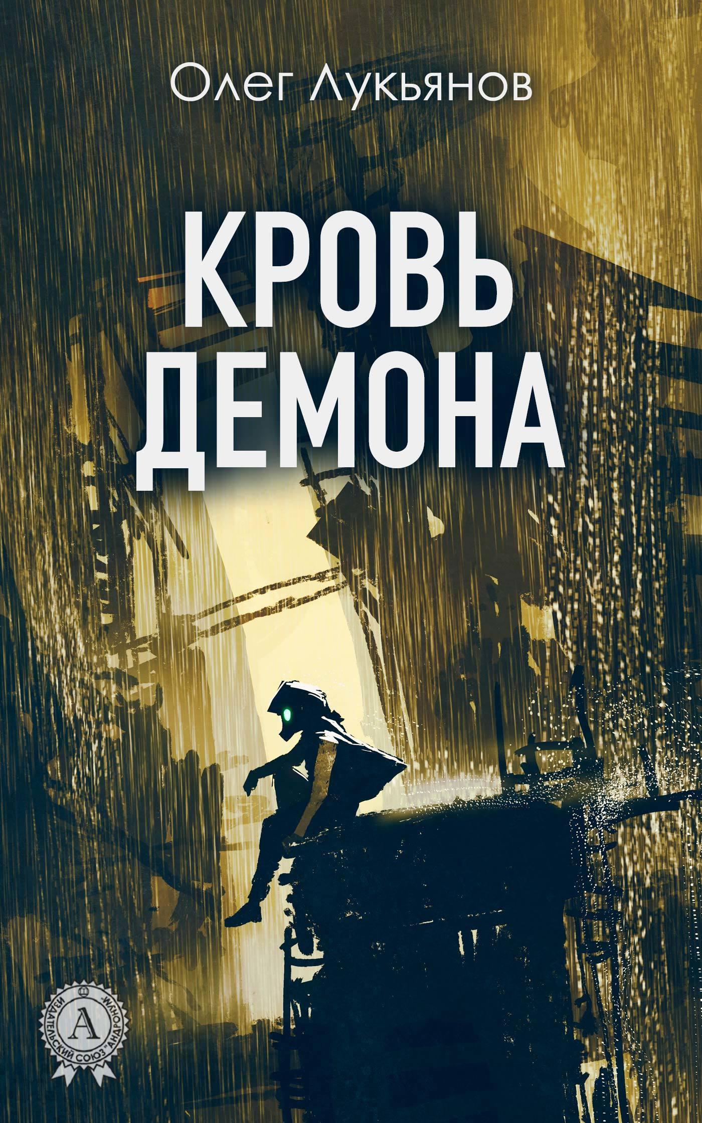 цена на Олег Лукьянов Кровь демона