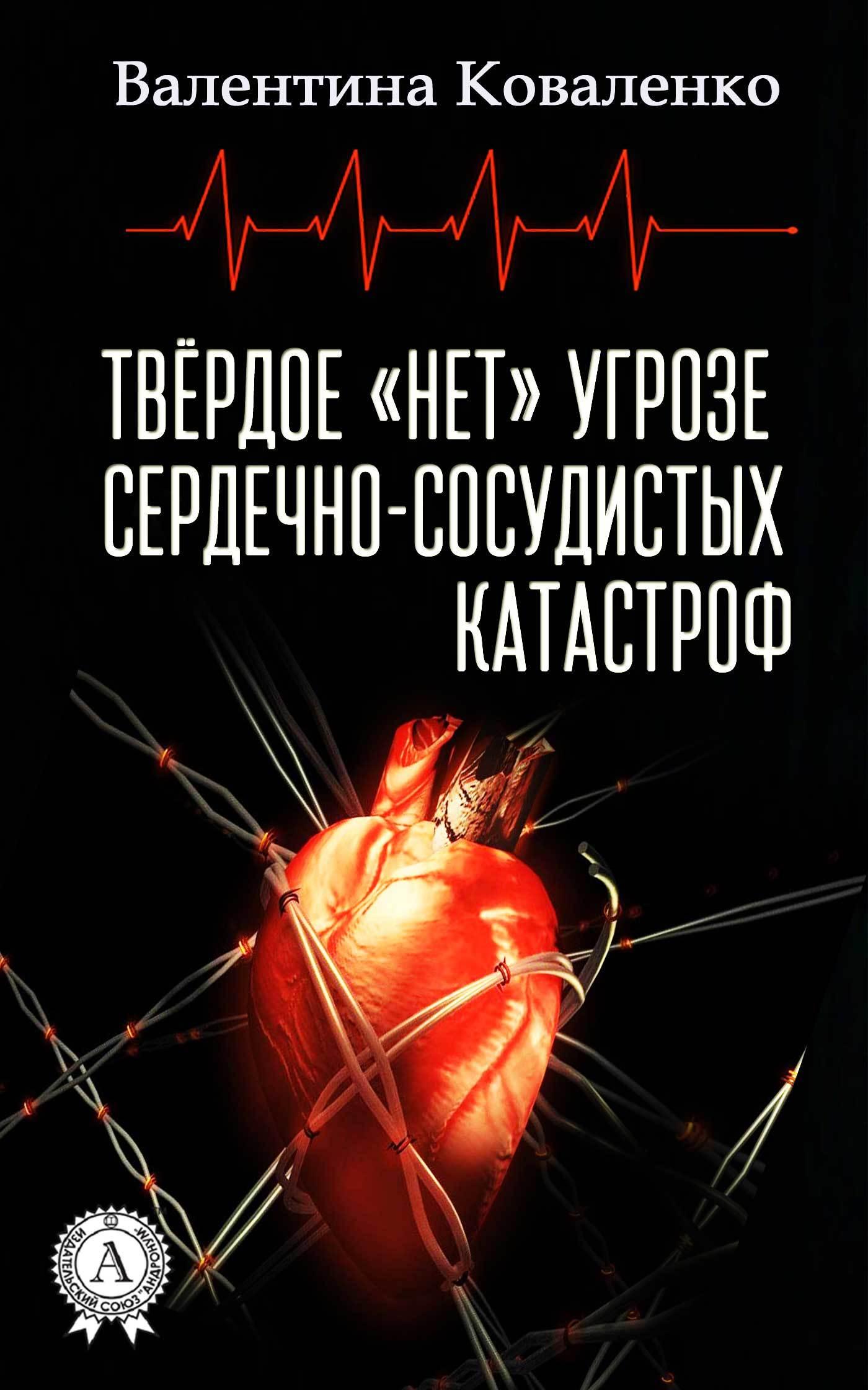 Валентина Коваленко Твёрдое «нет» угрозе сердечно-сосудистых катастроф автор не указан генералные сигналы надзираемые во флоте во время бою
