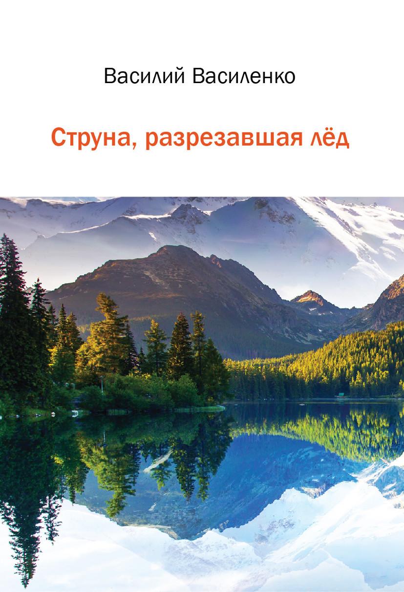 цена на Василий Викторович Василенко Струна, разрезавшая лёд