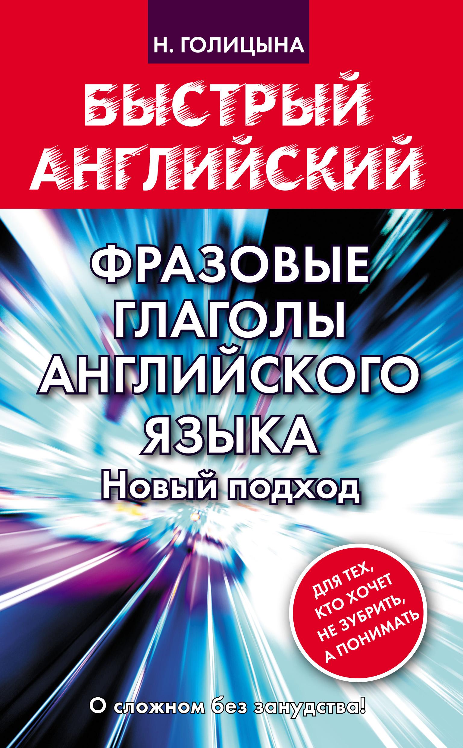 Н. Ю. Голицына Фразовые глаголы английского языка. Новый подход