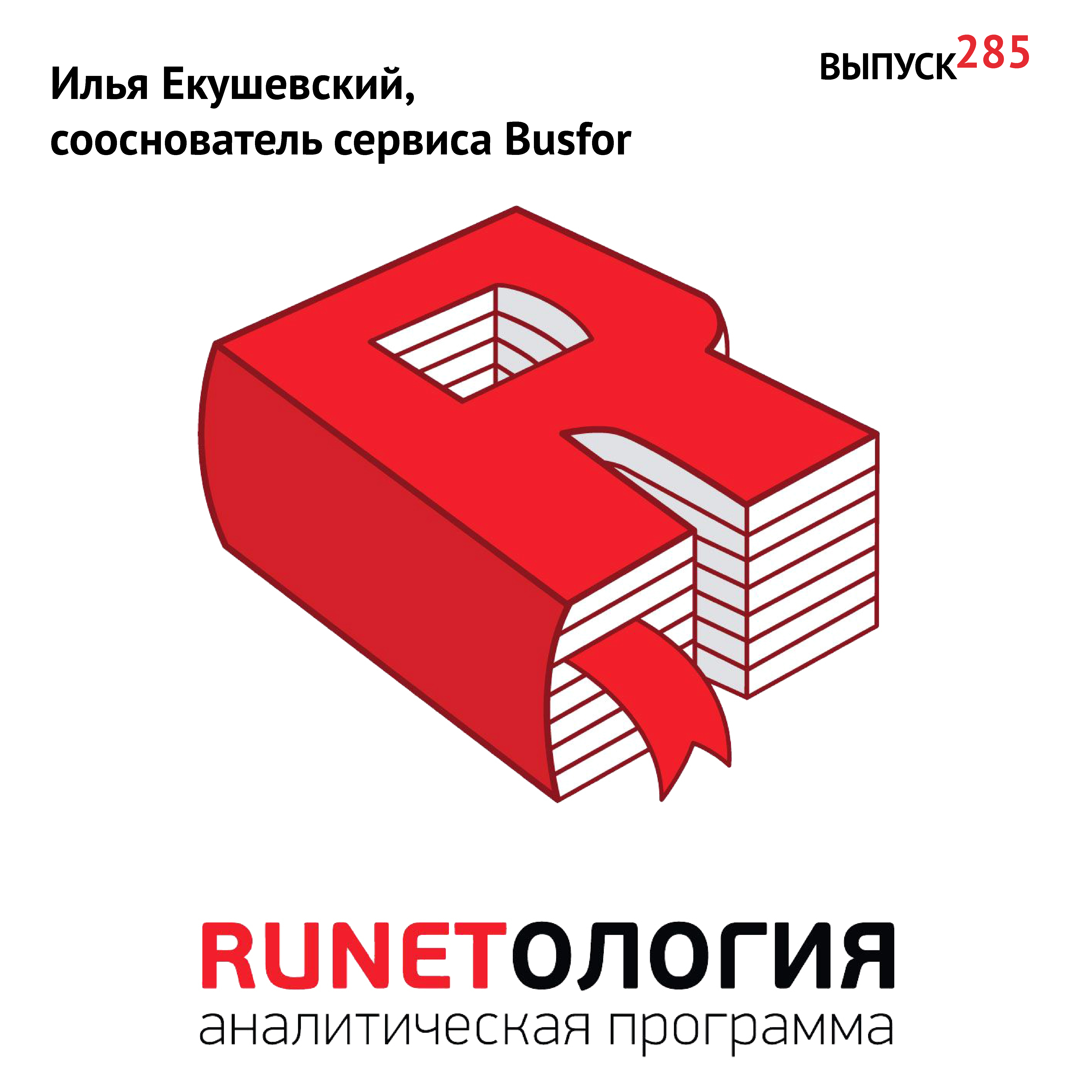 Максим Спиридонов Илья Екушевский, coоснователь сервиса Busfor