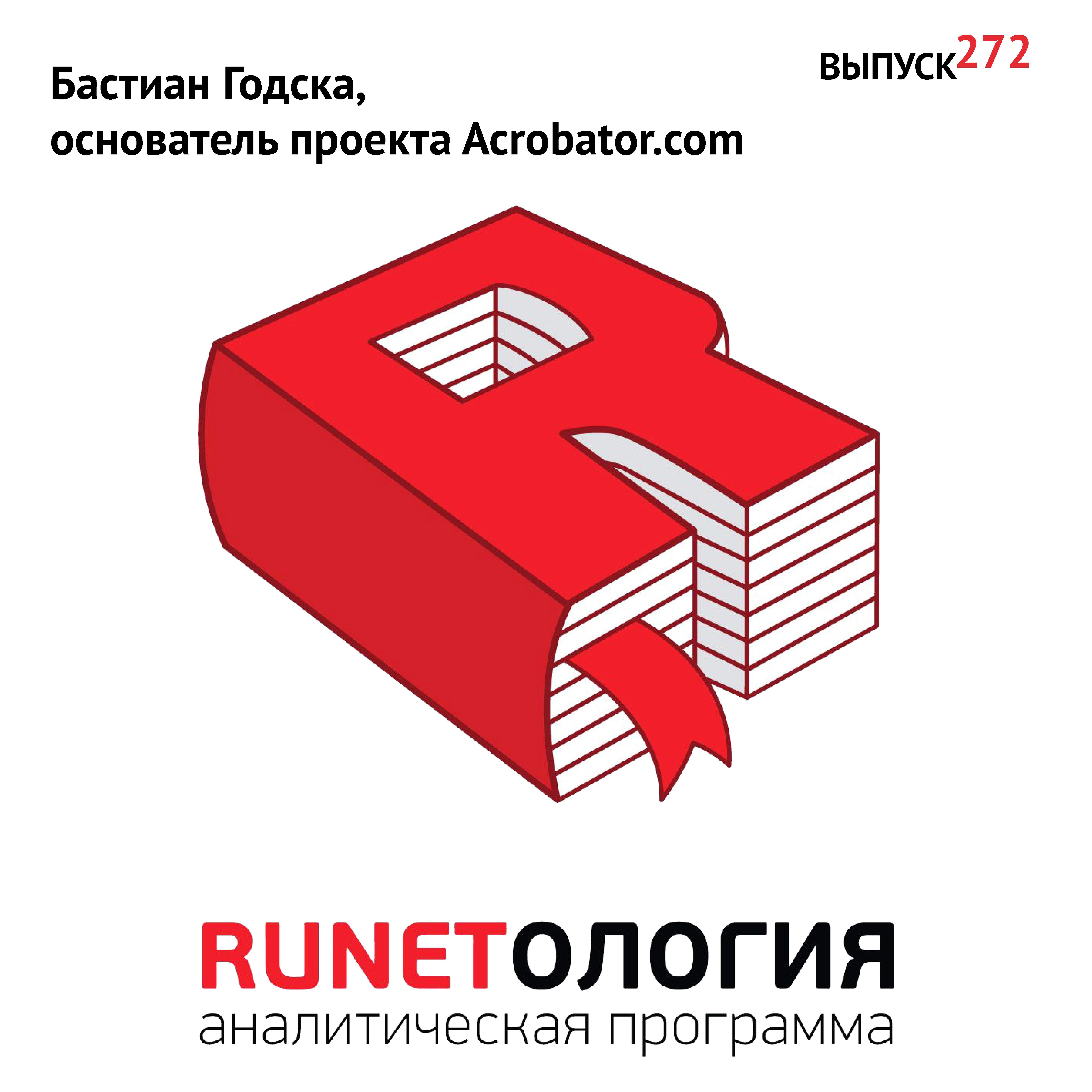 Максим Спиридонов Бастиан Годска, основатель проекта Acrobator.com