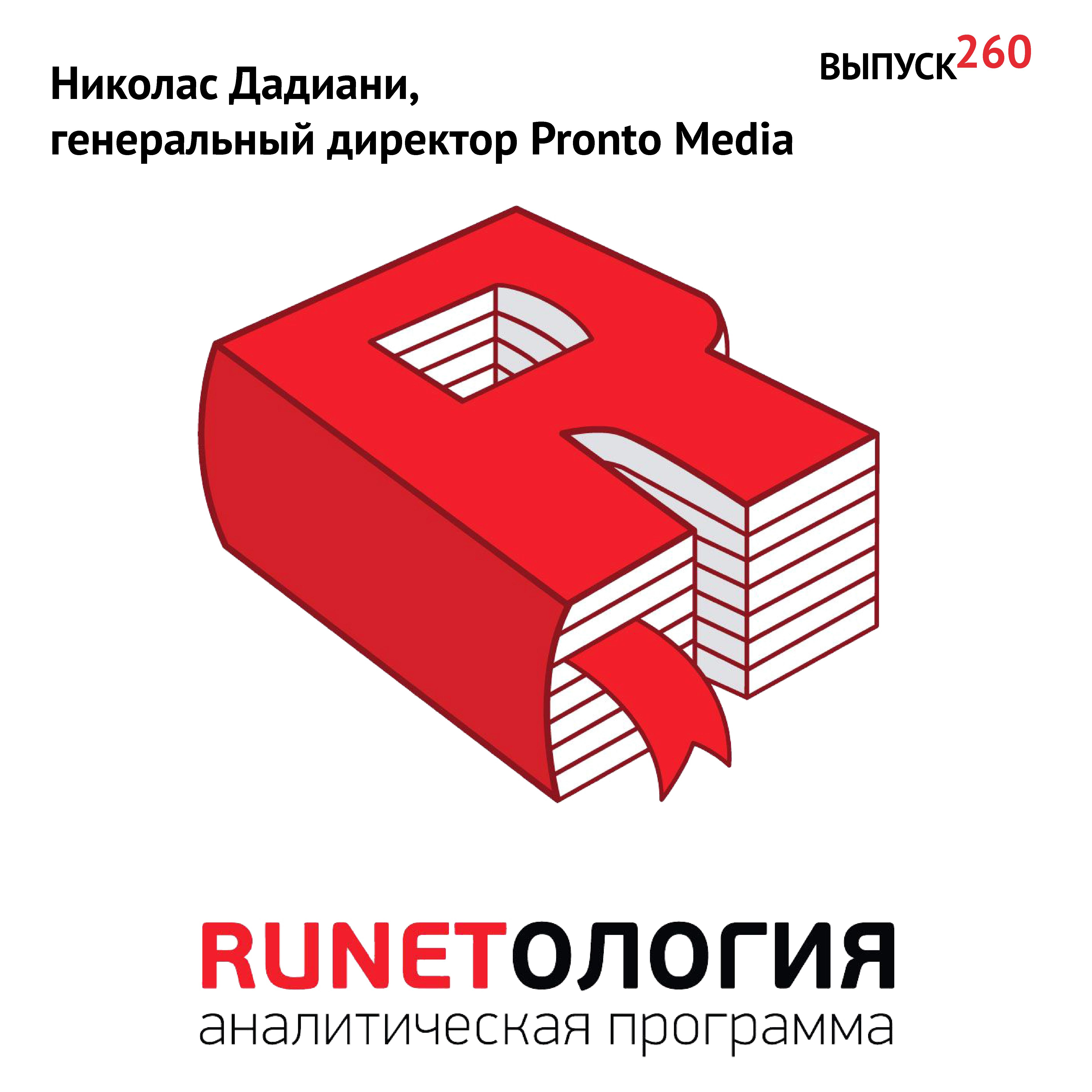 Максим Спиридонов Николас Дадиани, генеральный директор Pronto Media