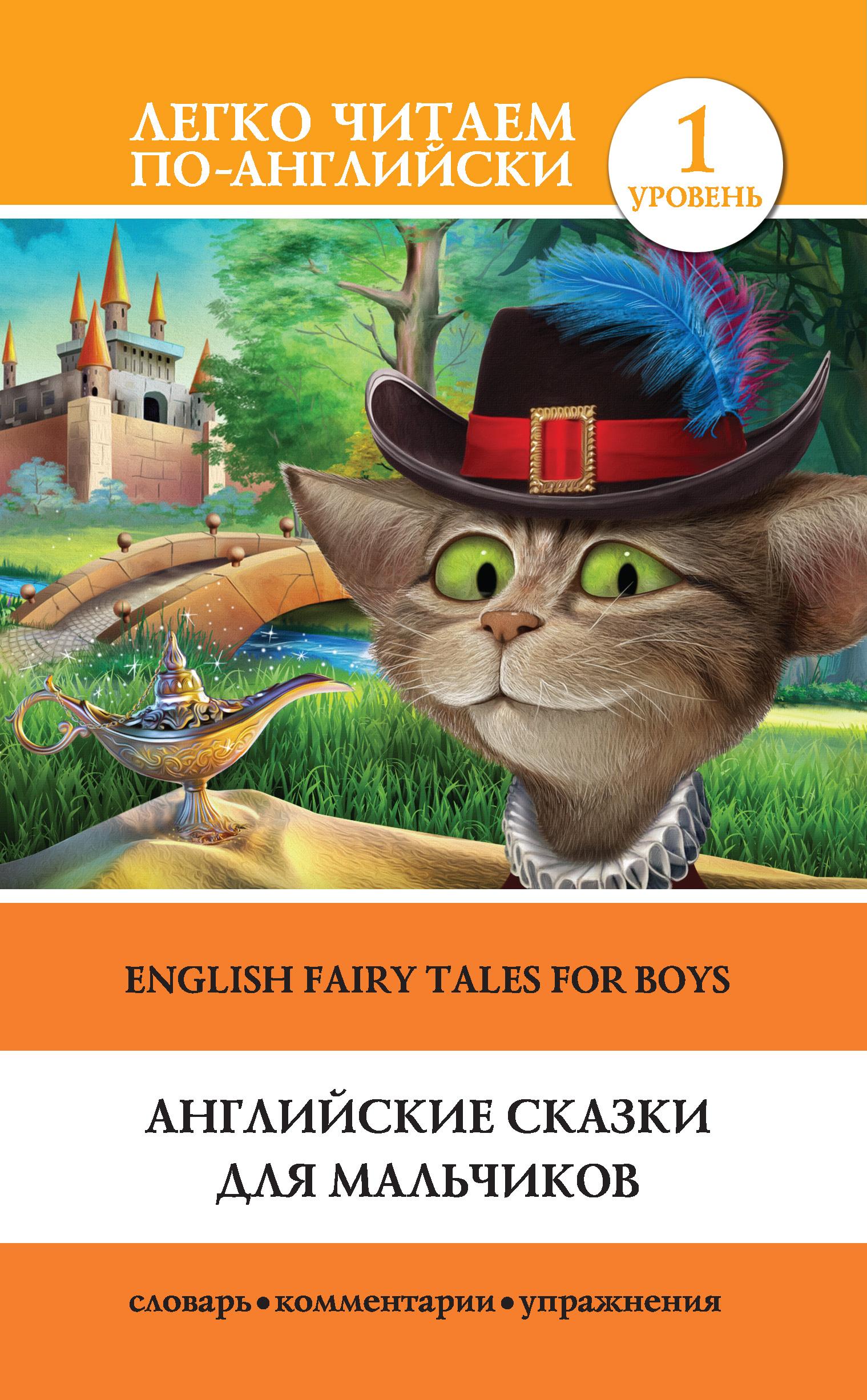 Отсутствует Английские сказки для мальчиков / English Fairy Tales for Boys анашина н ред английские сказки english fairy tales
