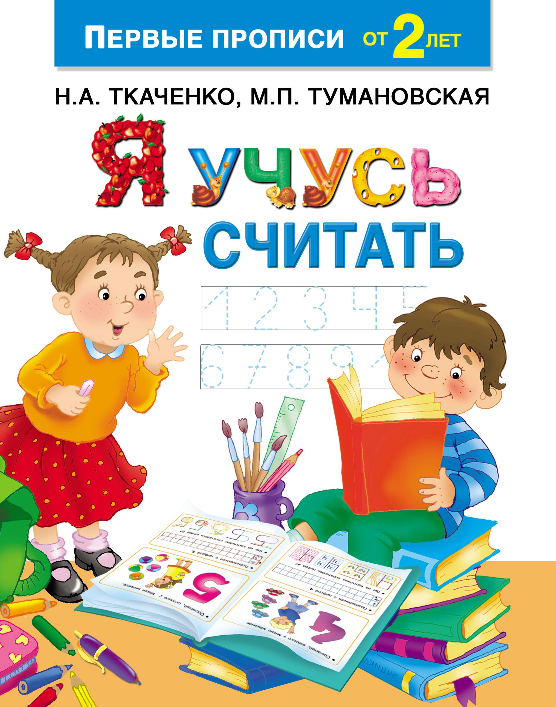 М. П. Тумановская Я учусь считать мальцева ирина владимировна я учусь считать весёлая математика