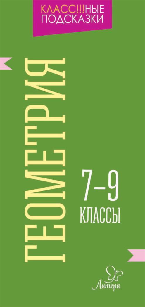 М. С. Селиванова Геометрия. 7-9 классы алгебра 7 9 классы