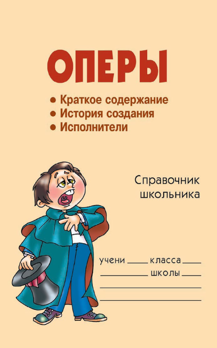 П. П. Жемчугова Оперы