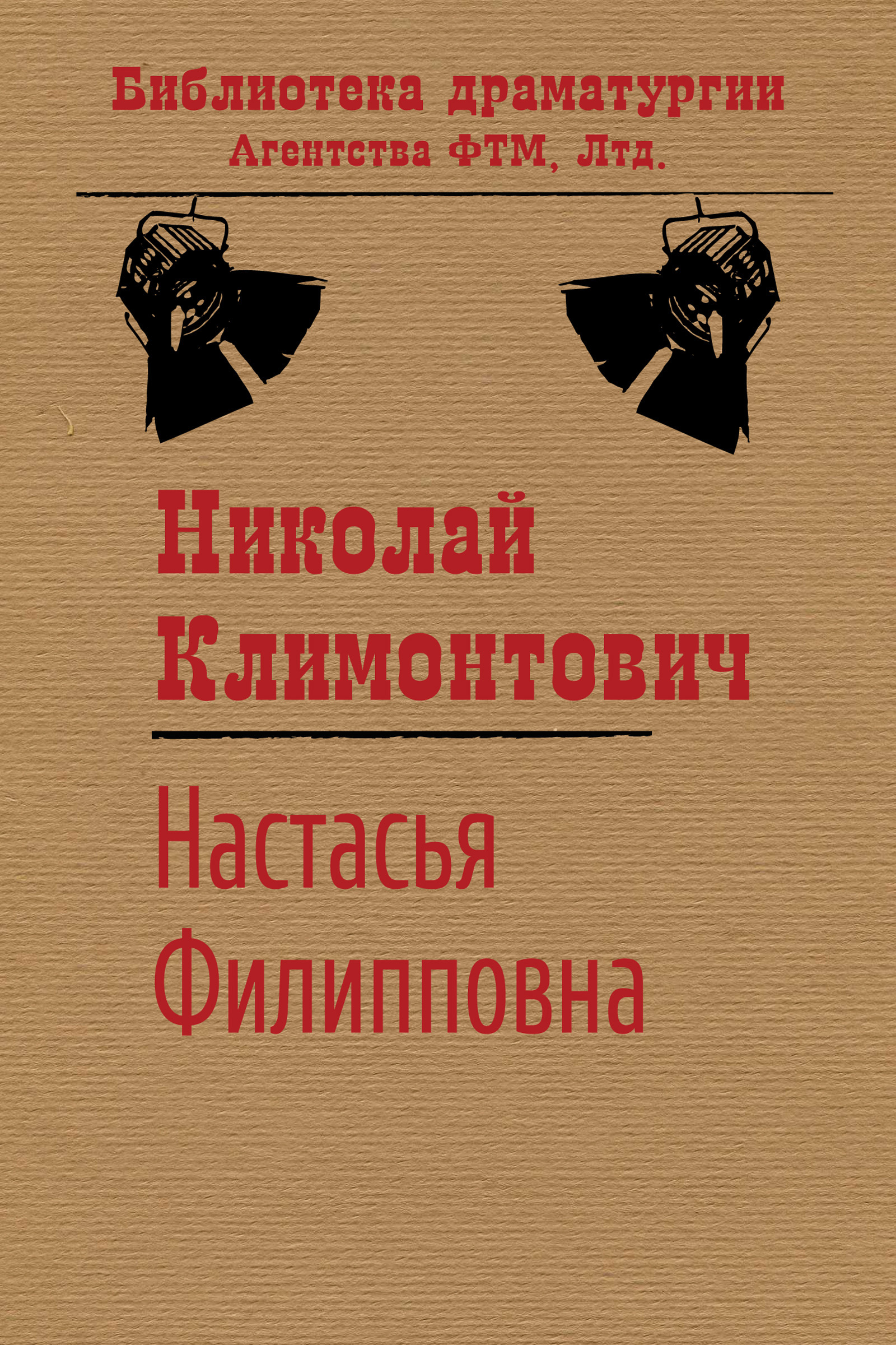 Николай Климонтович Настасья Филипповна