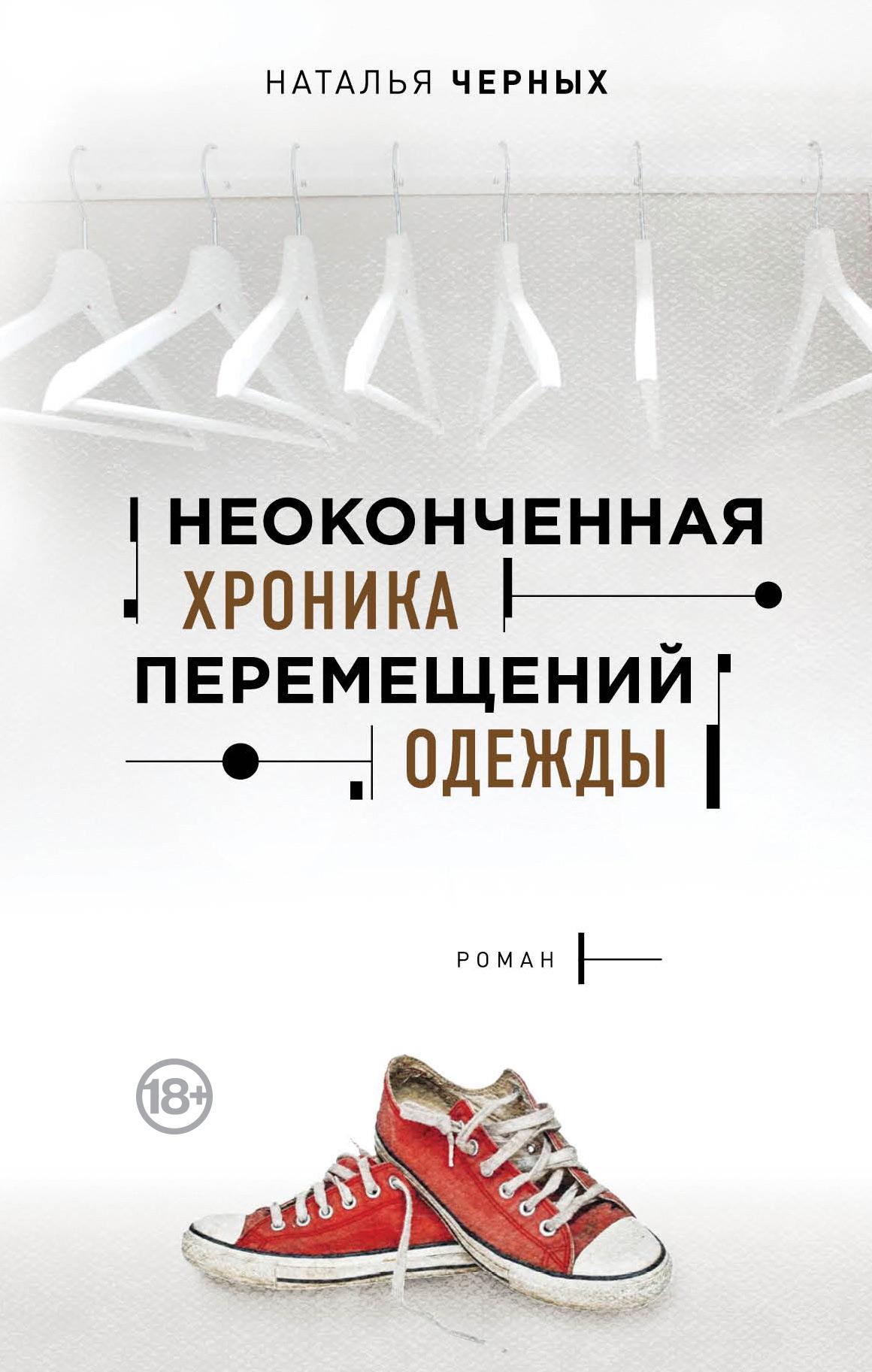 Неоконченная хроника перемещений одежды_Наталия Черных
