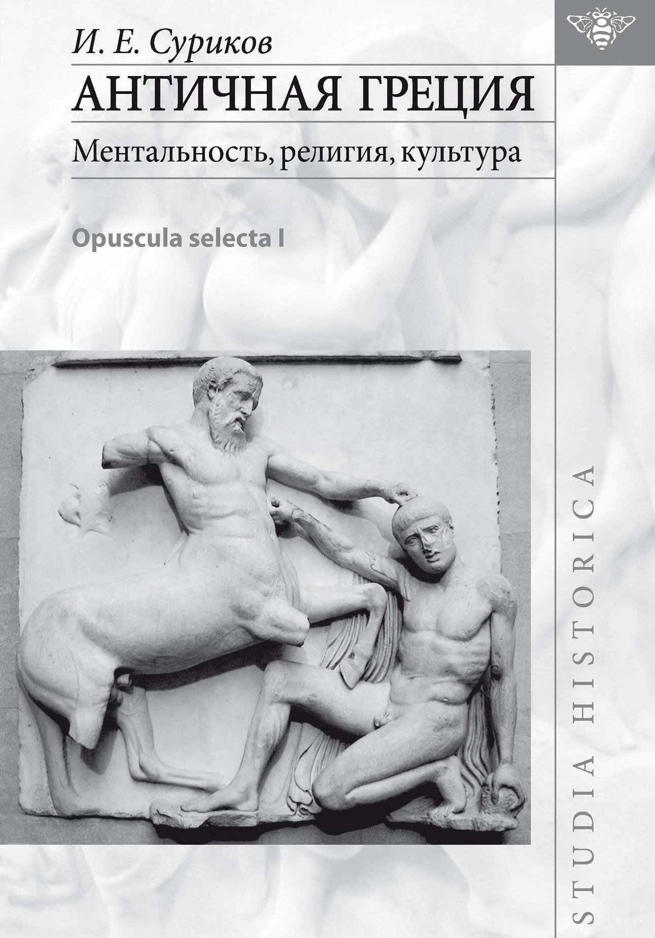 И. Е. Суриков Античная Греция: ментальность, религия, культура (Opuscula selecta I) selecta mathematica v