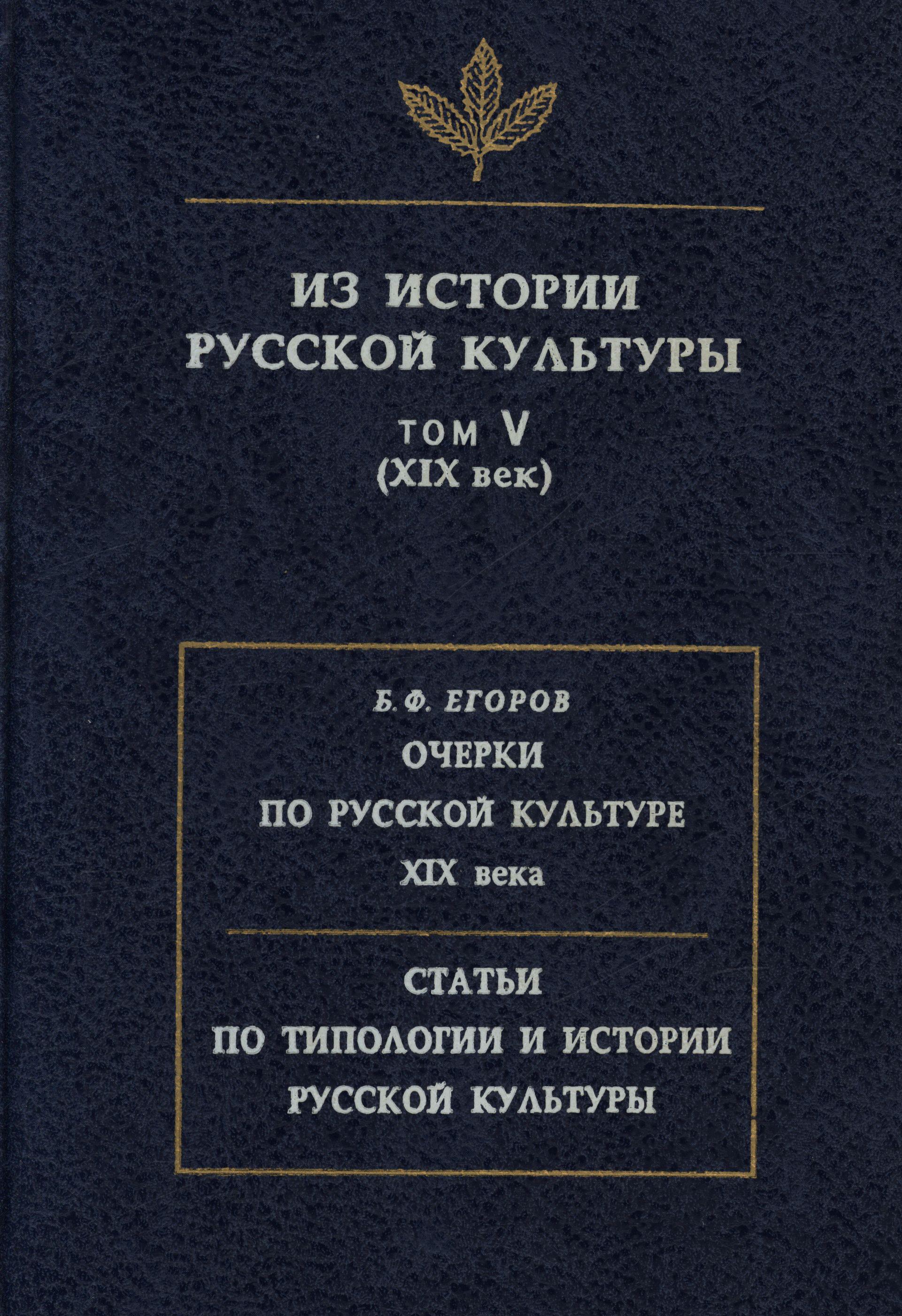 Сборник Из истории русской культуры. Том V. XIX век