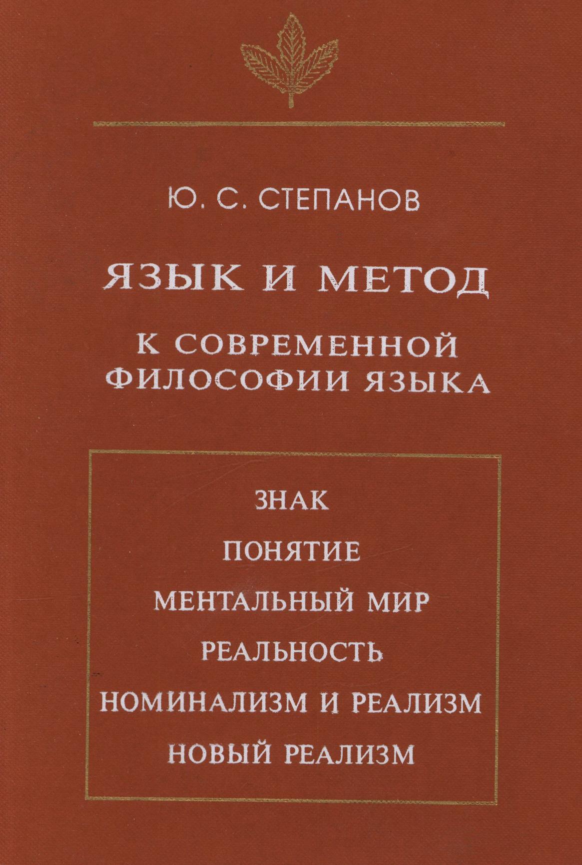 купить Ю. С. Степанов Язык и метод. К современной философии языка недорого