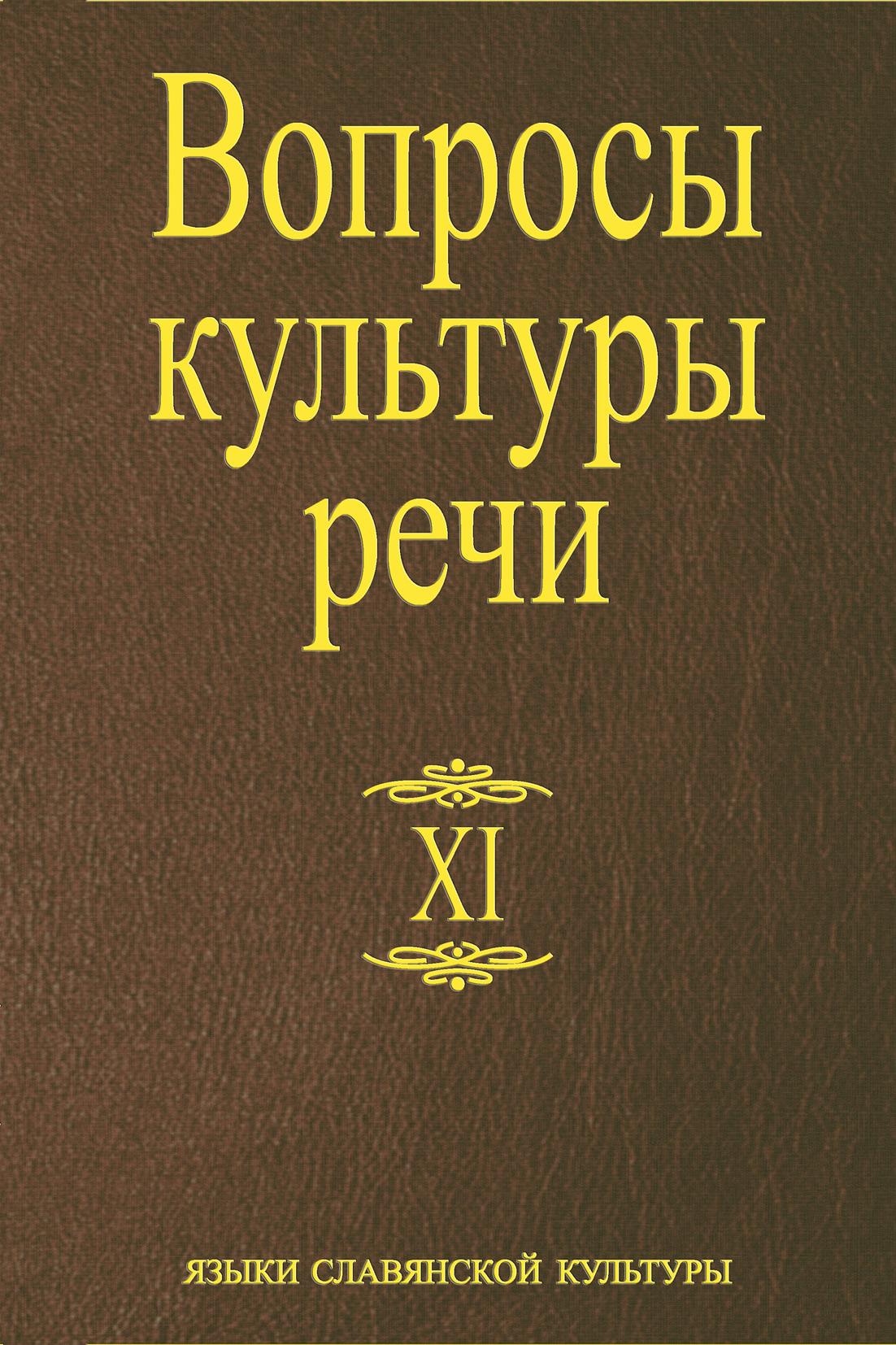 Сборник Вопросы культуры речи. Выпуск XI