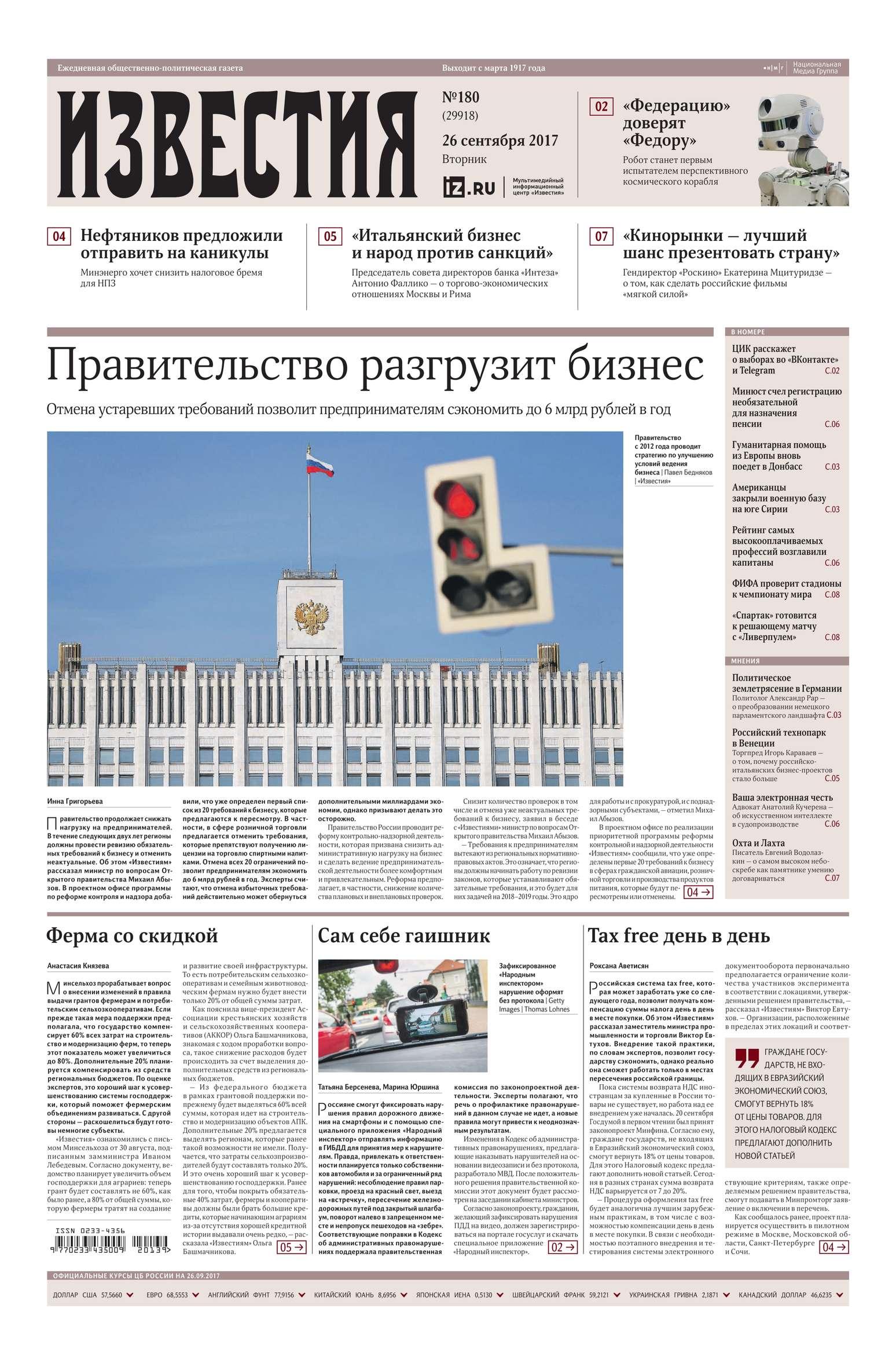 Редакция газеты Известия Известия 180-2017 цена