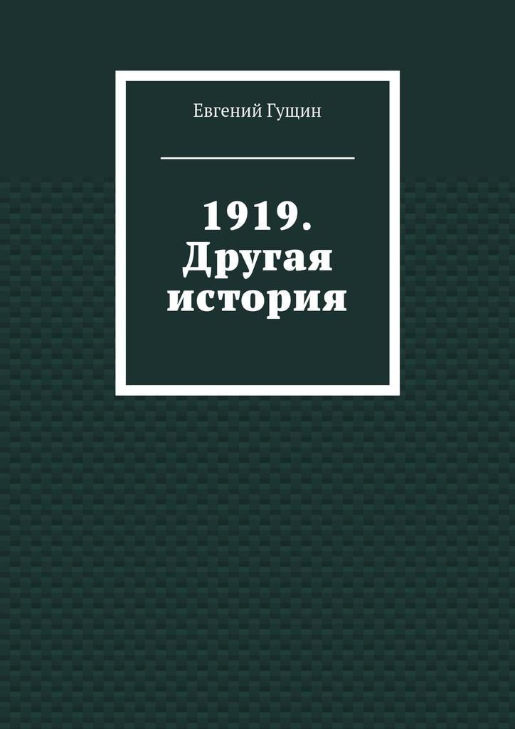 Евгений Гущин 1919. Другая история
