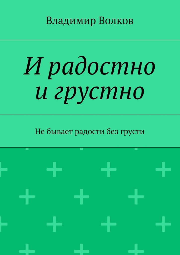 Владимир Волков Ирадостно игрустно алешина м чтобы другому стало радостно