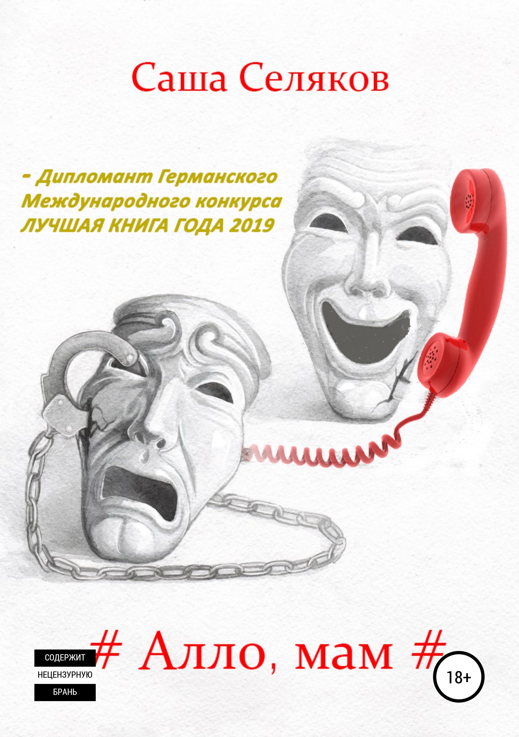 Саша Селяков #Алло, мам# саша селяков алло мам