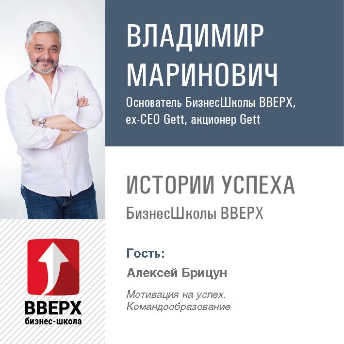 Владимир Маринович Алексей Брицун. Мотивация на успех. Командообразование
