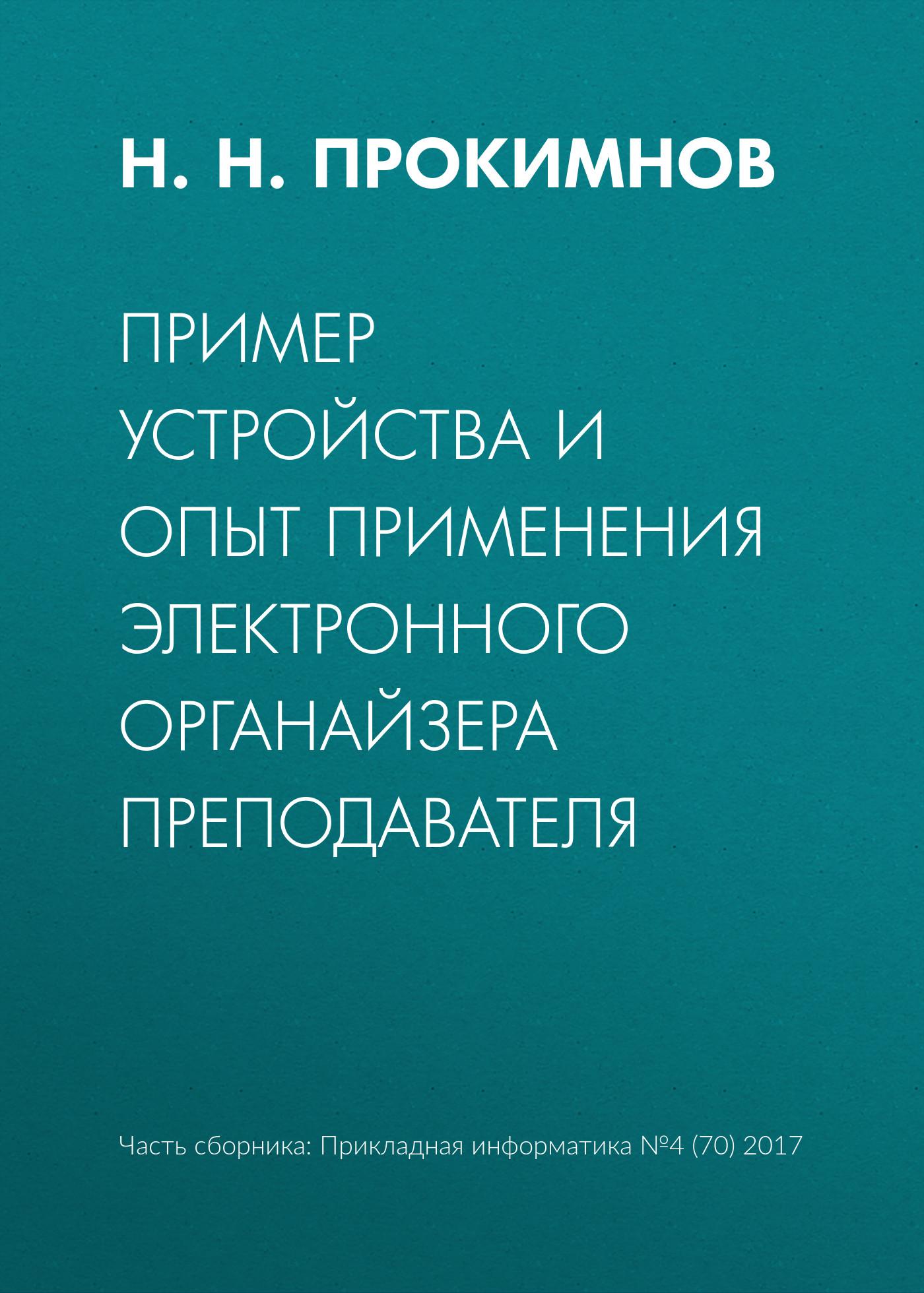 Н. Прокимнов Пример устройства и опыт применения электронного органайзера преподавателя