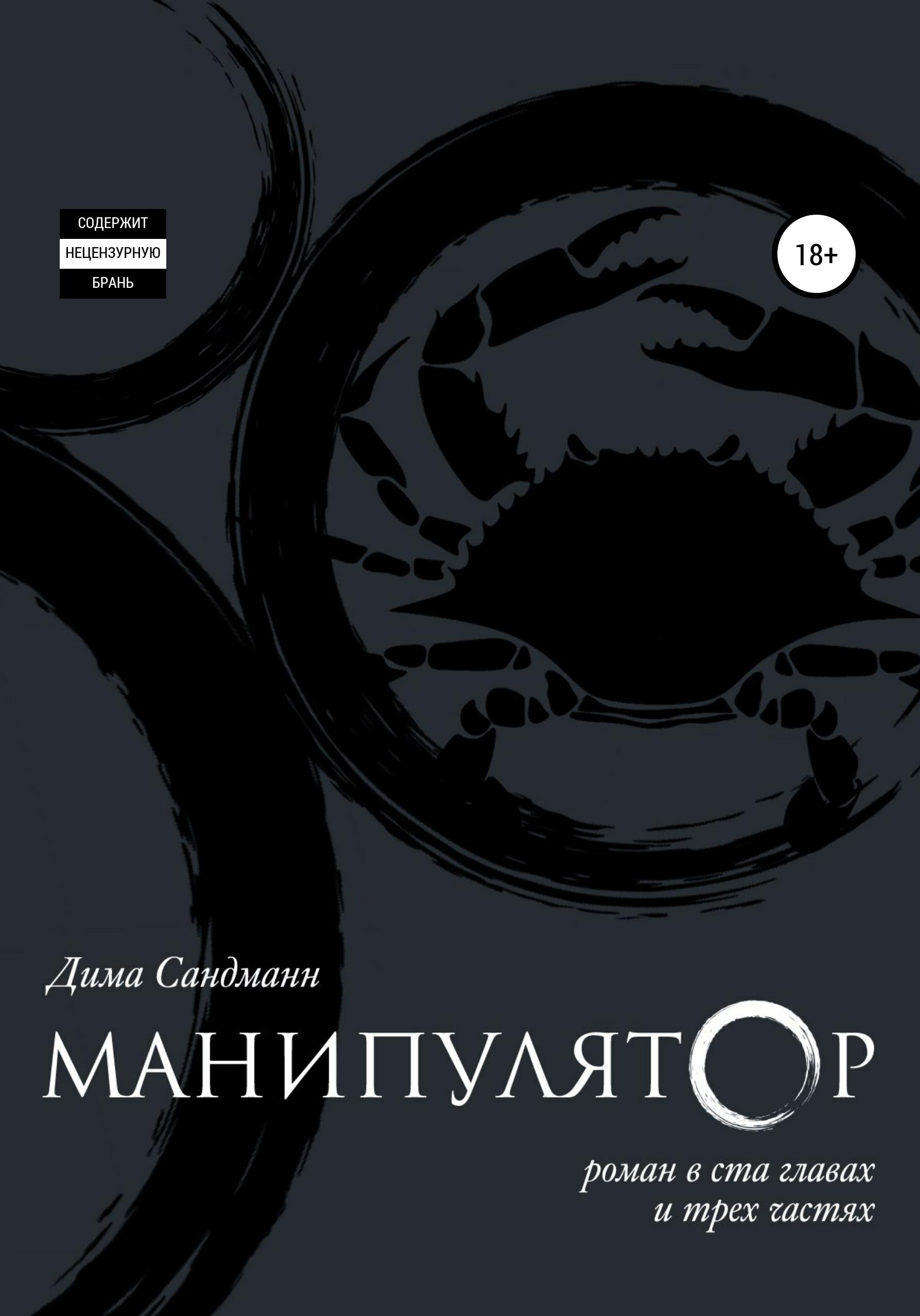 Дима Сандманн Манипулятор. Глава 040 мышка манипулятор flymouse iii