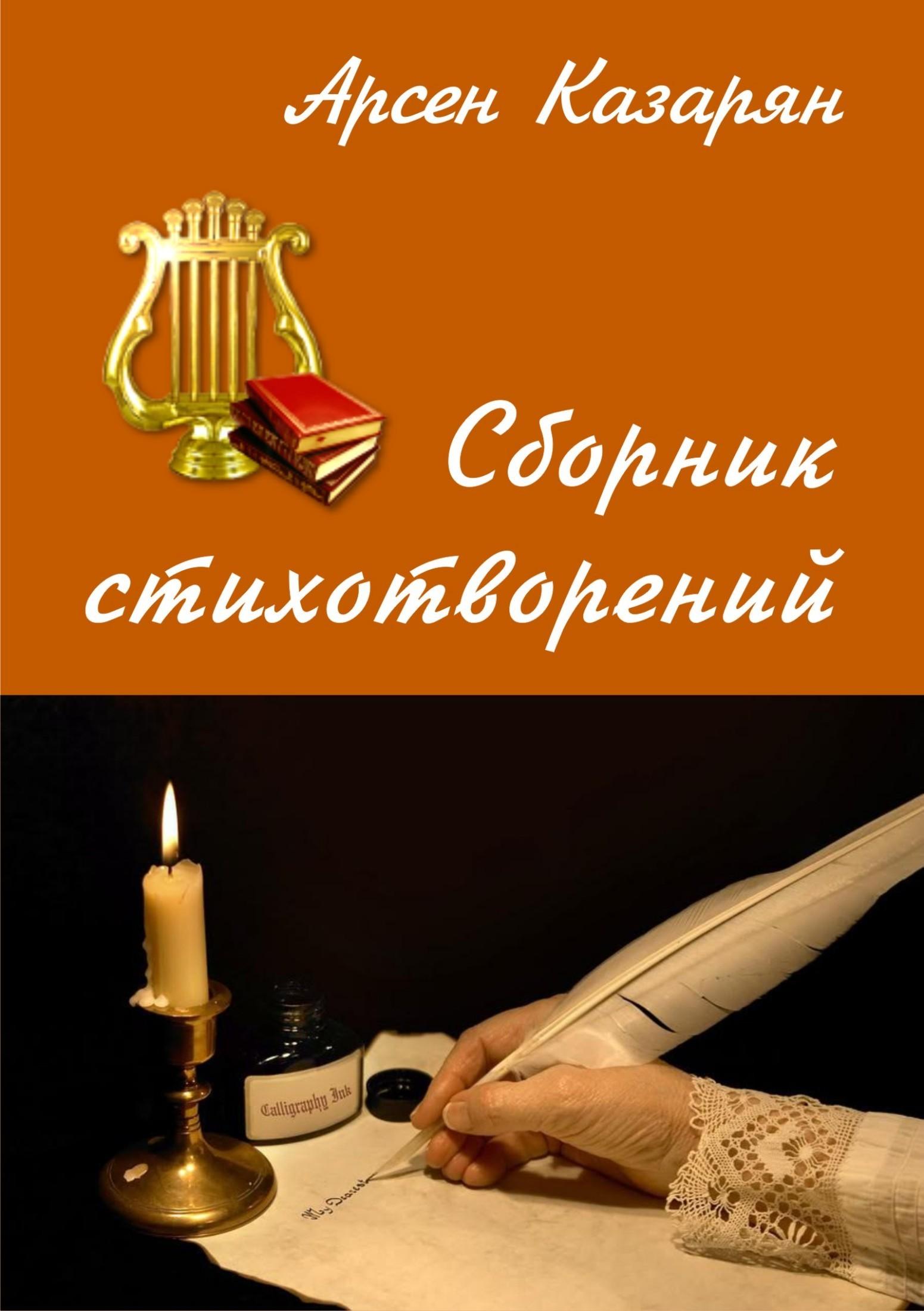 Арсен Суренович Казарян Сборник стихотворений цены онлайн