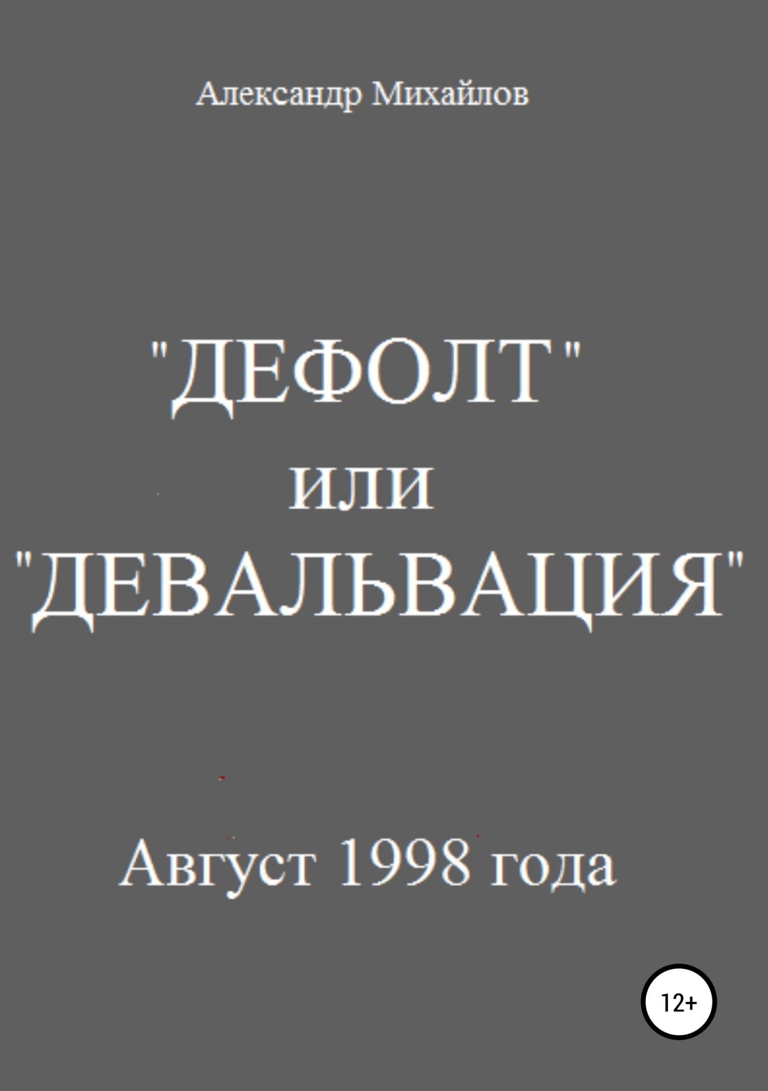 цена Александр Григорьевич Михайлов «Дефолт» или «Девальвация» онлайн в 2017 году