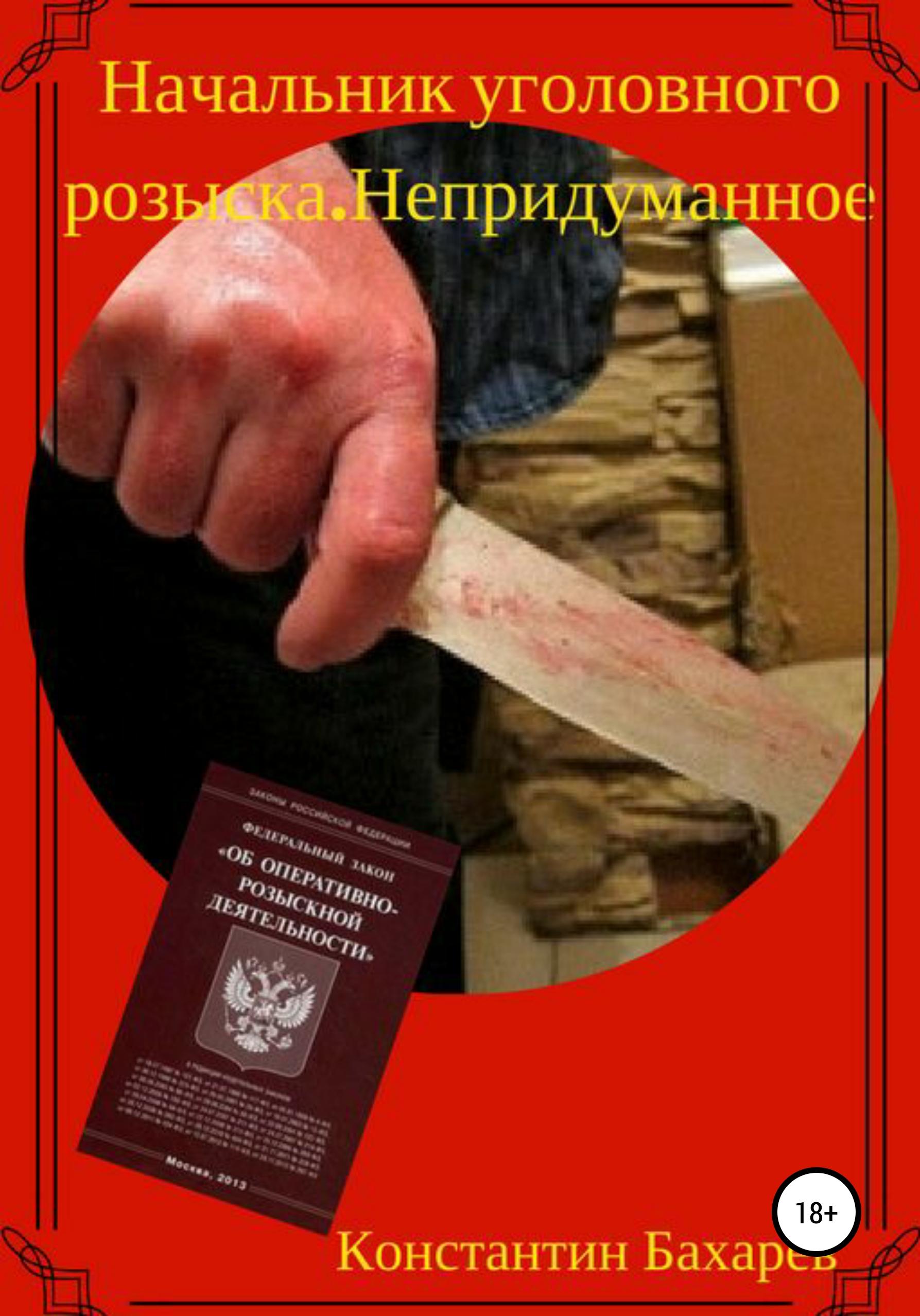 купить Константин Павлович Бахарев Начальник уголовного розыска. Непридуманное по цене 109 рублей