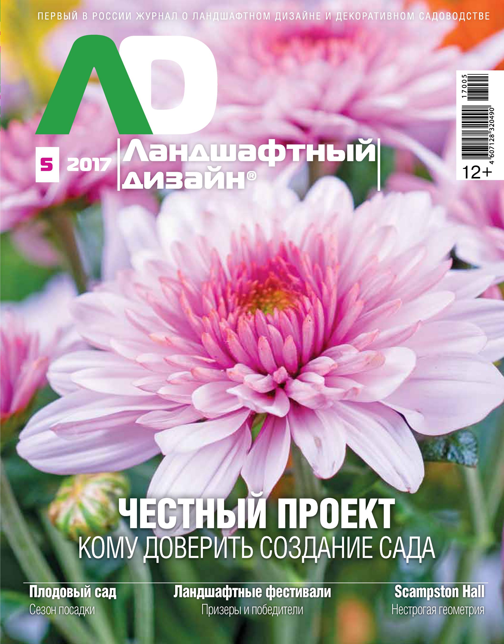 Отсутствует Ландшафтный дизайн №05/2017