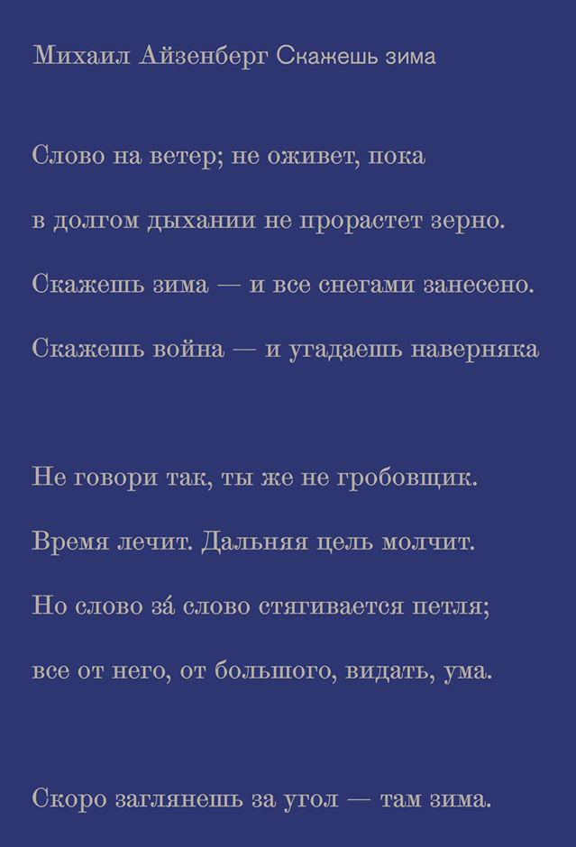 Михаил Айзенберг Скажешь зима айзенберг в запах