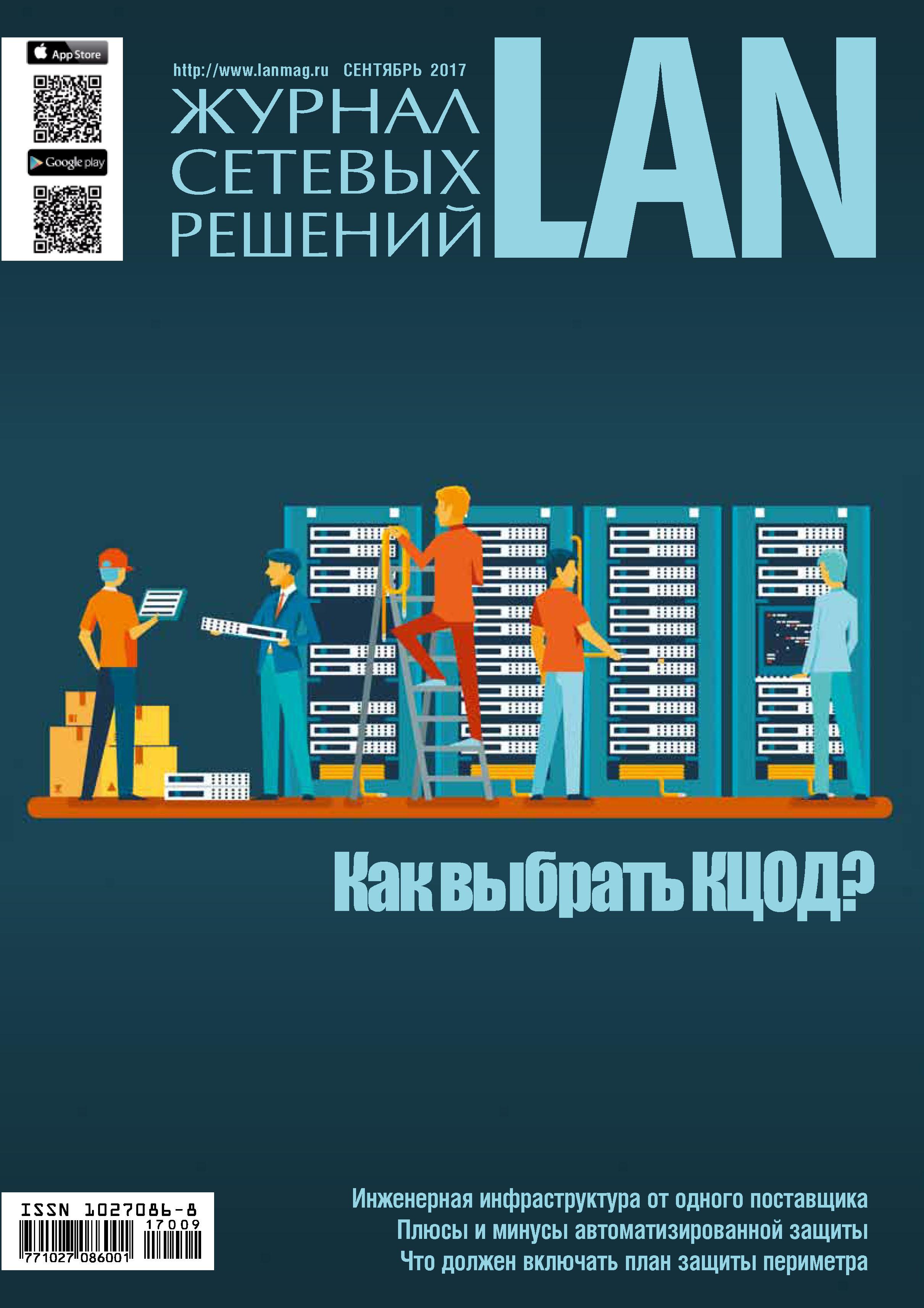 Открытые системы Журнал сетевых решений / LAN №09/2017 цены онлайн