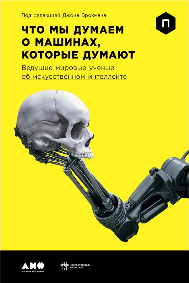 Джон Брокман Что мы думаем о машинах, которые думают: Ведущие мировые ученые об искусственном интеллекте